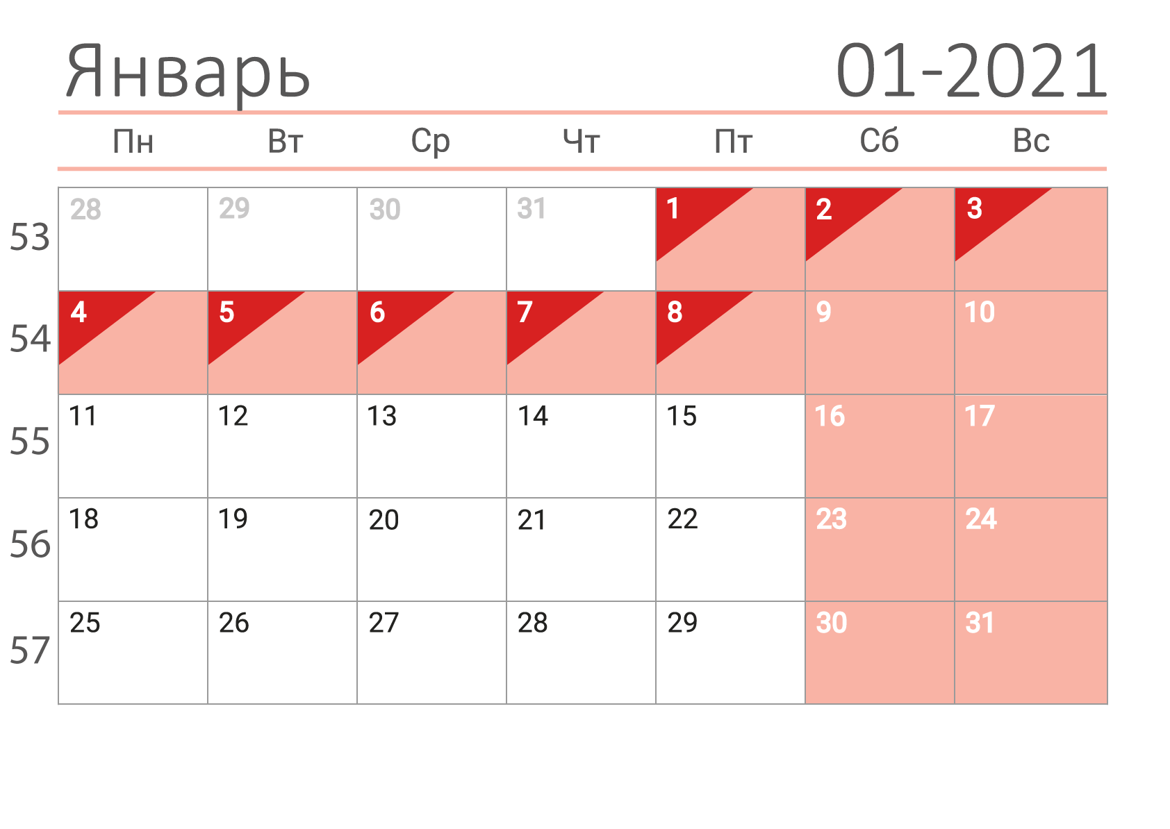 Календарь-сетка на январь 2021