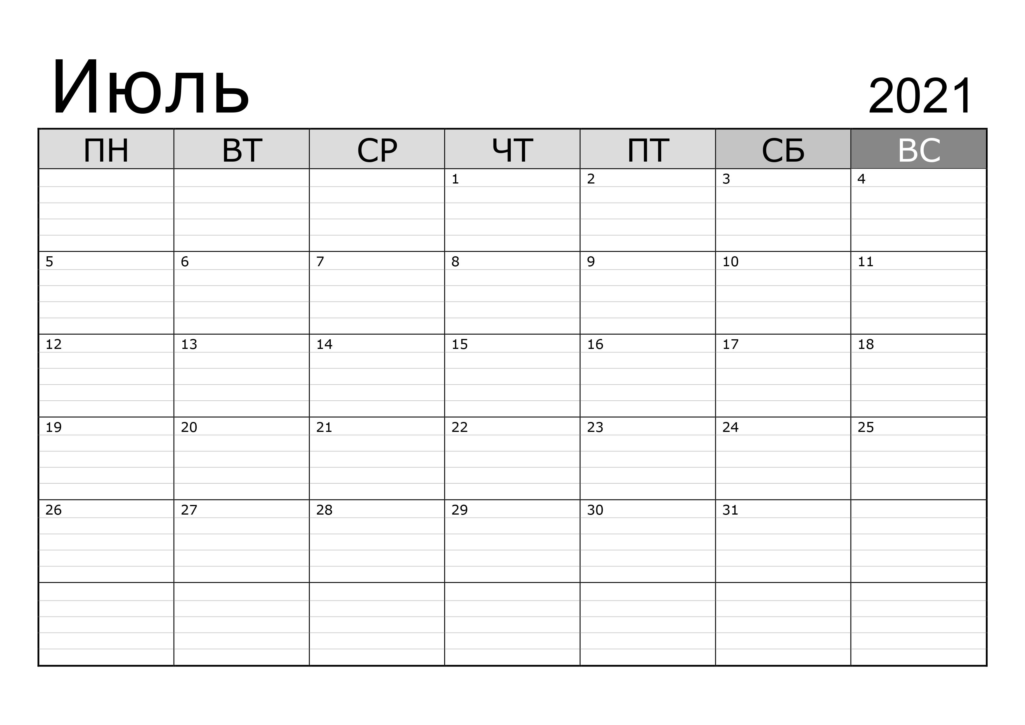 Календарь в виде горизонтального планера