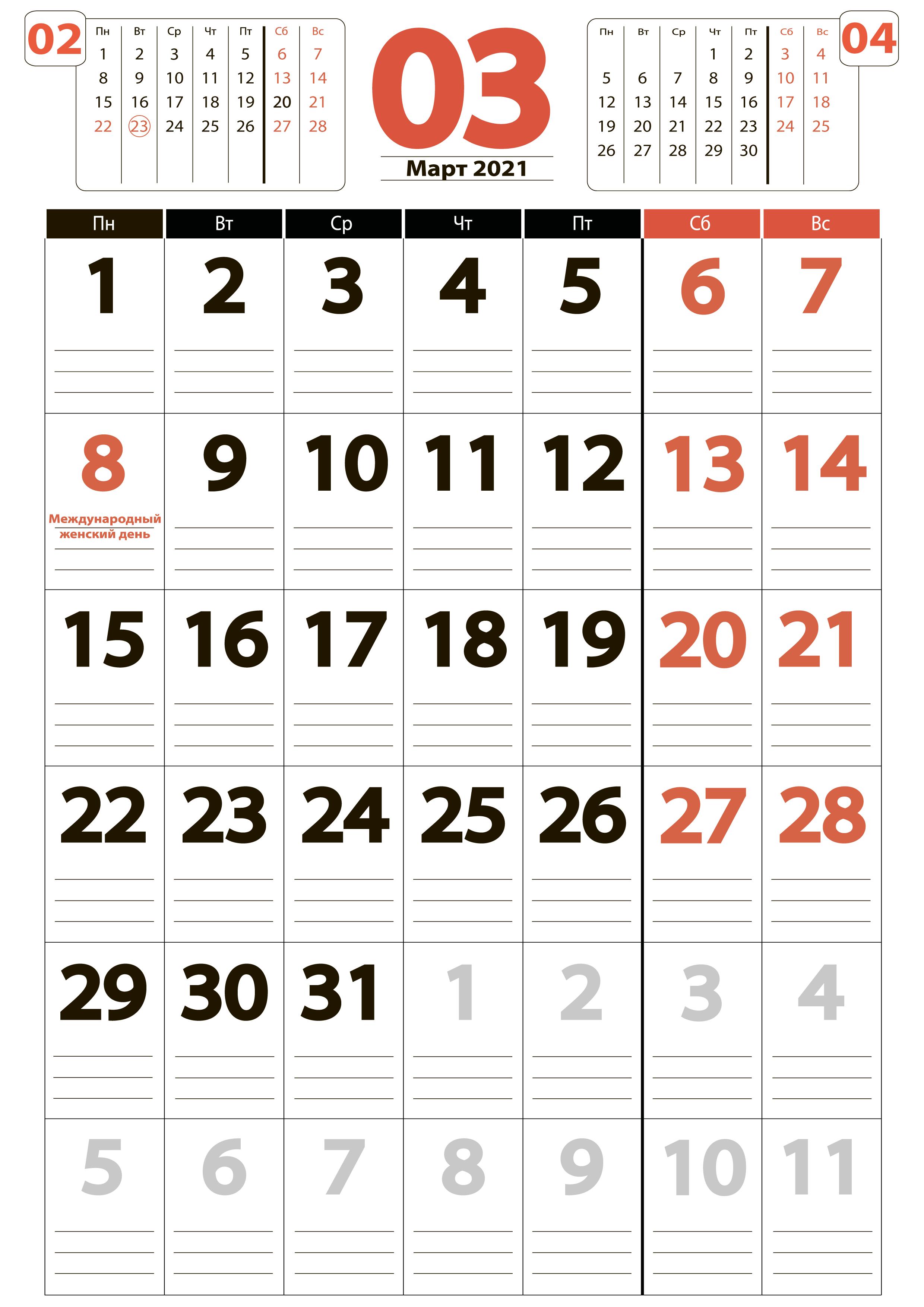 Март 2021 - Календарь книжный формат