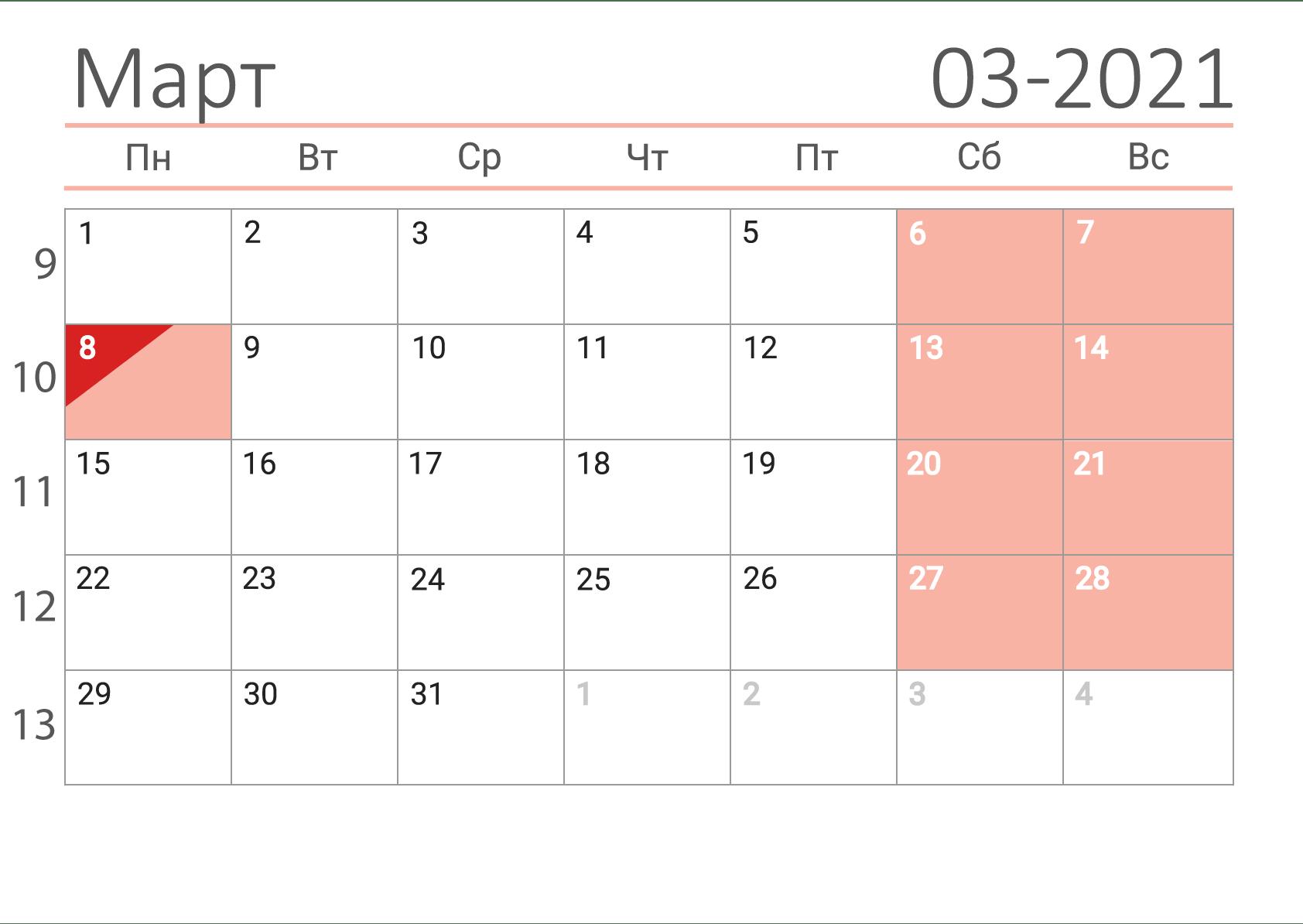 Март 2021 - Календарь-сетка