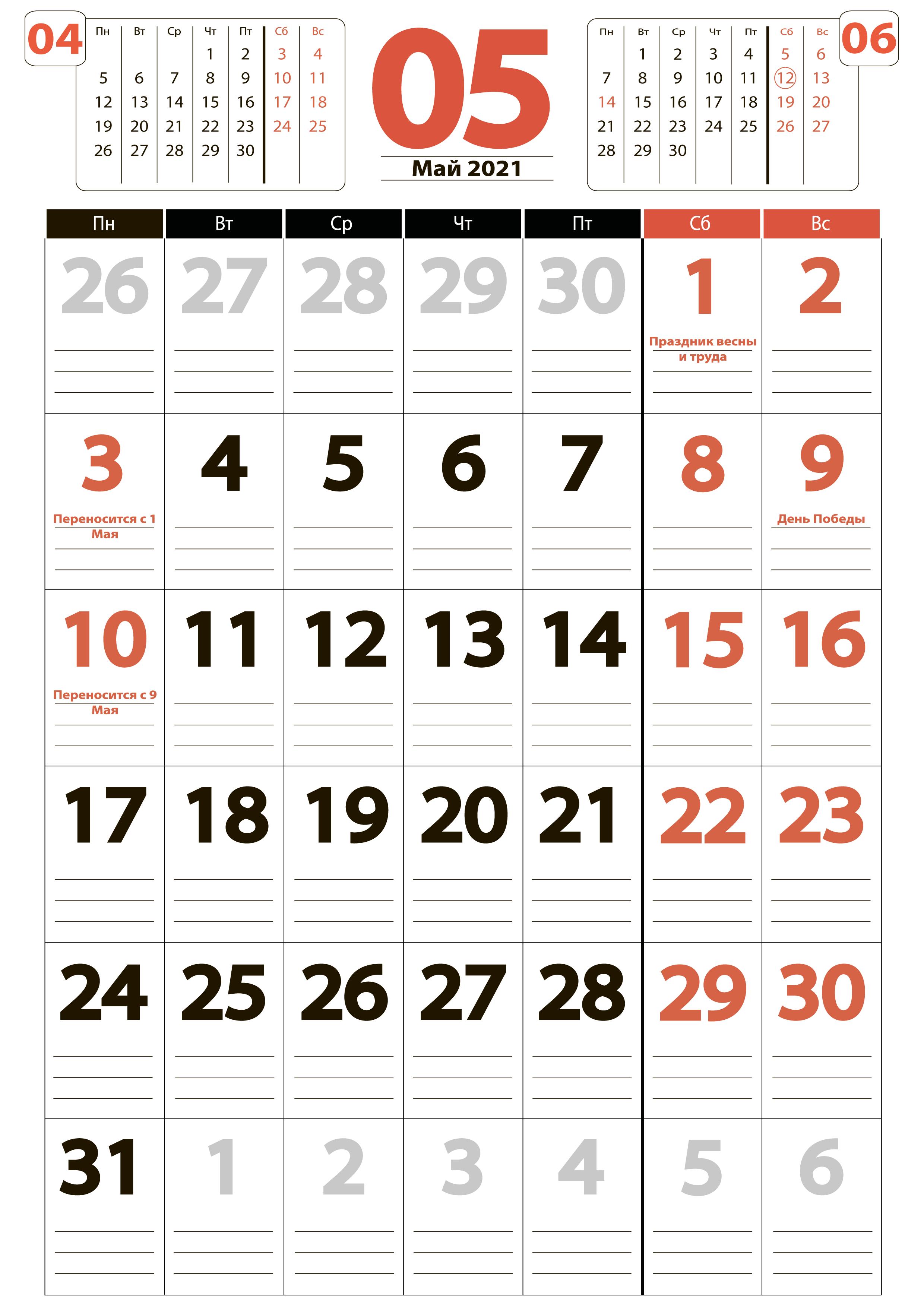 Май 2021 - Календарь книжный формат