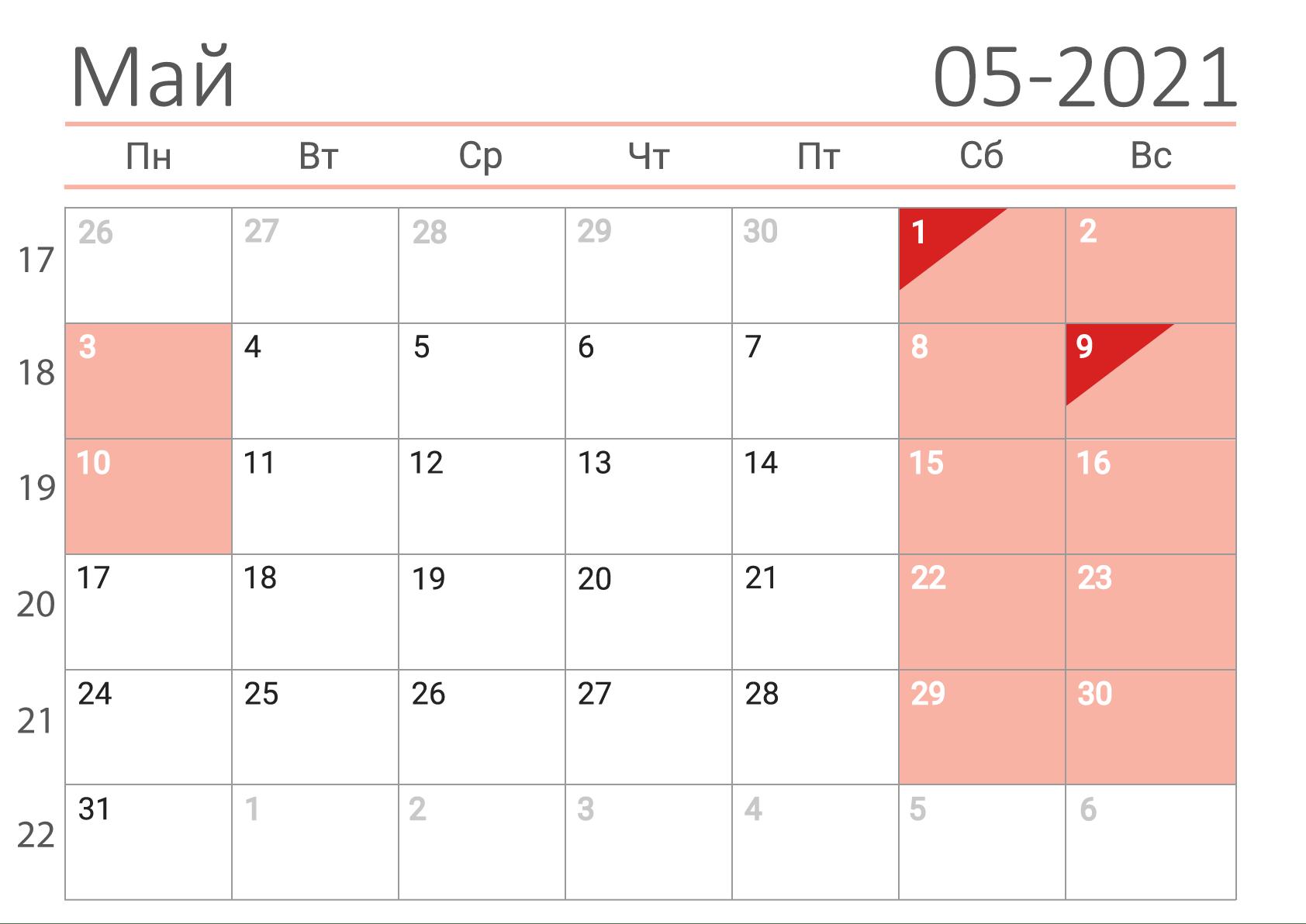Май 2021 - Календарь-сетка