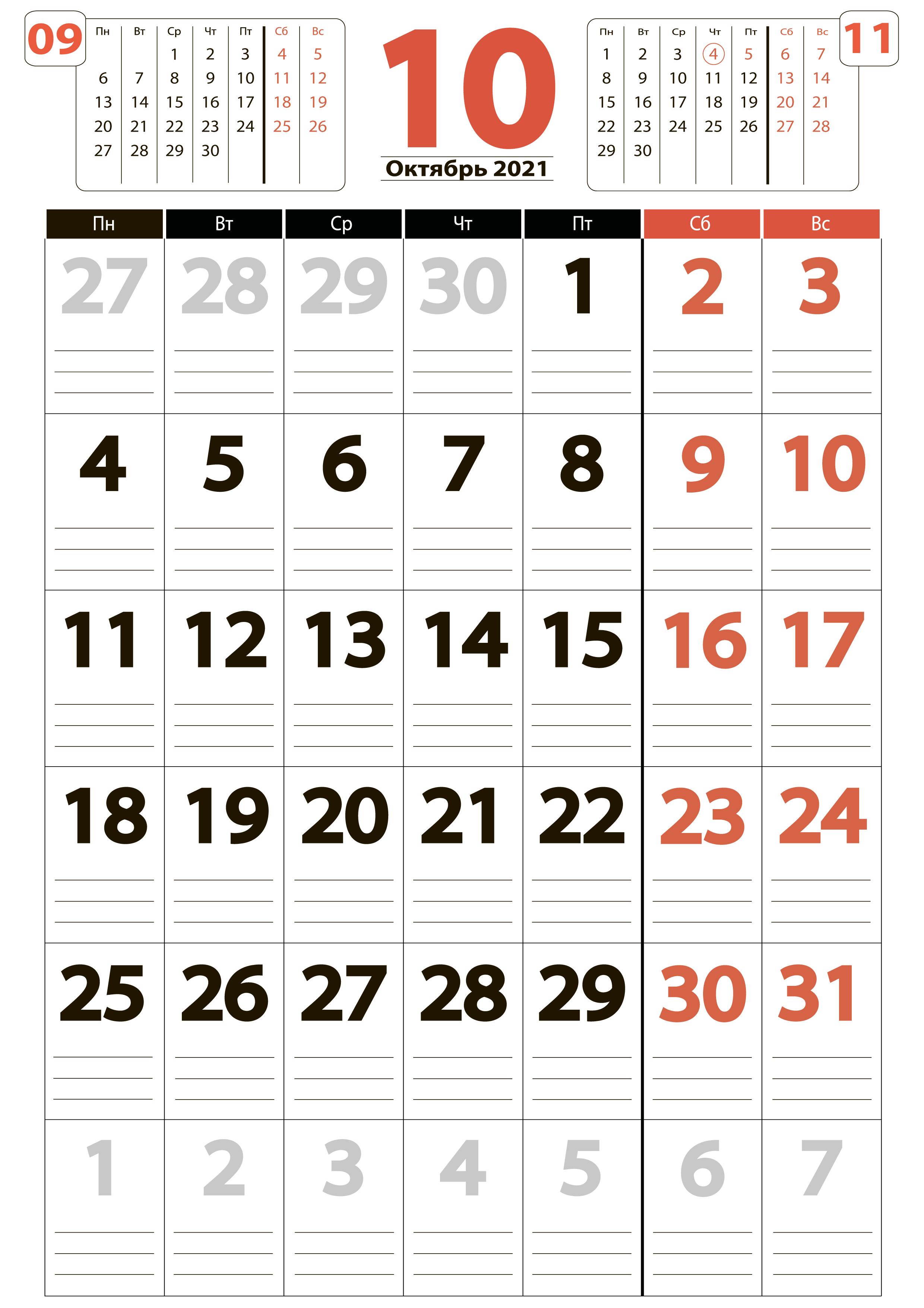 Октябрь 2021 - Календарь книжный формат