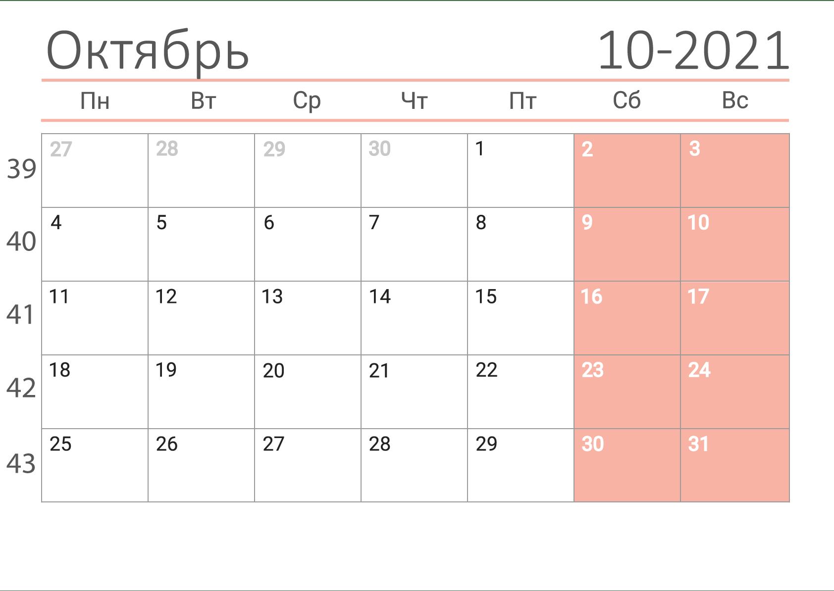 Октябрь 2021 - Календарь-сетка