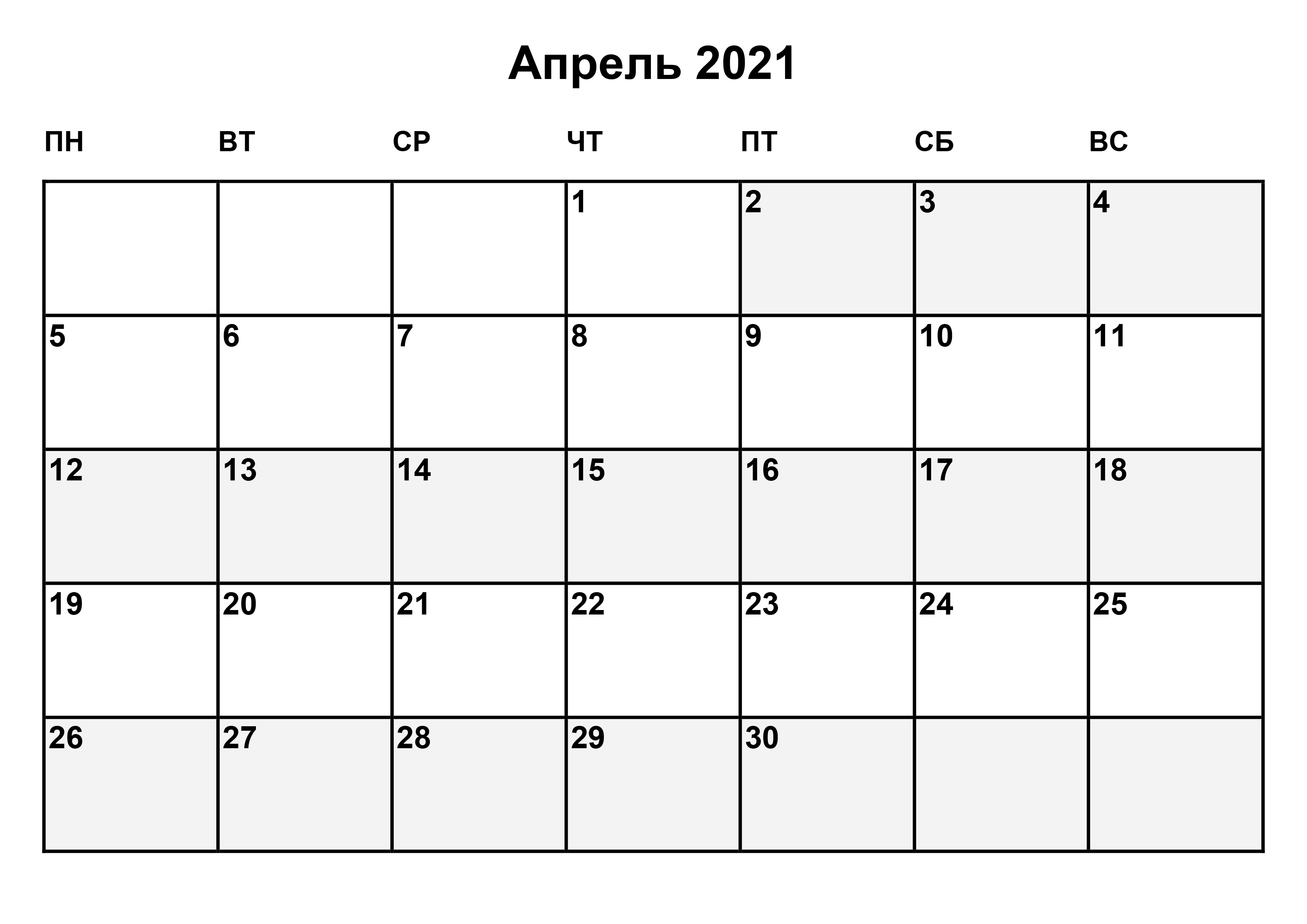 Простой календарь на Апрель 2021