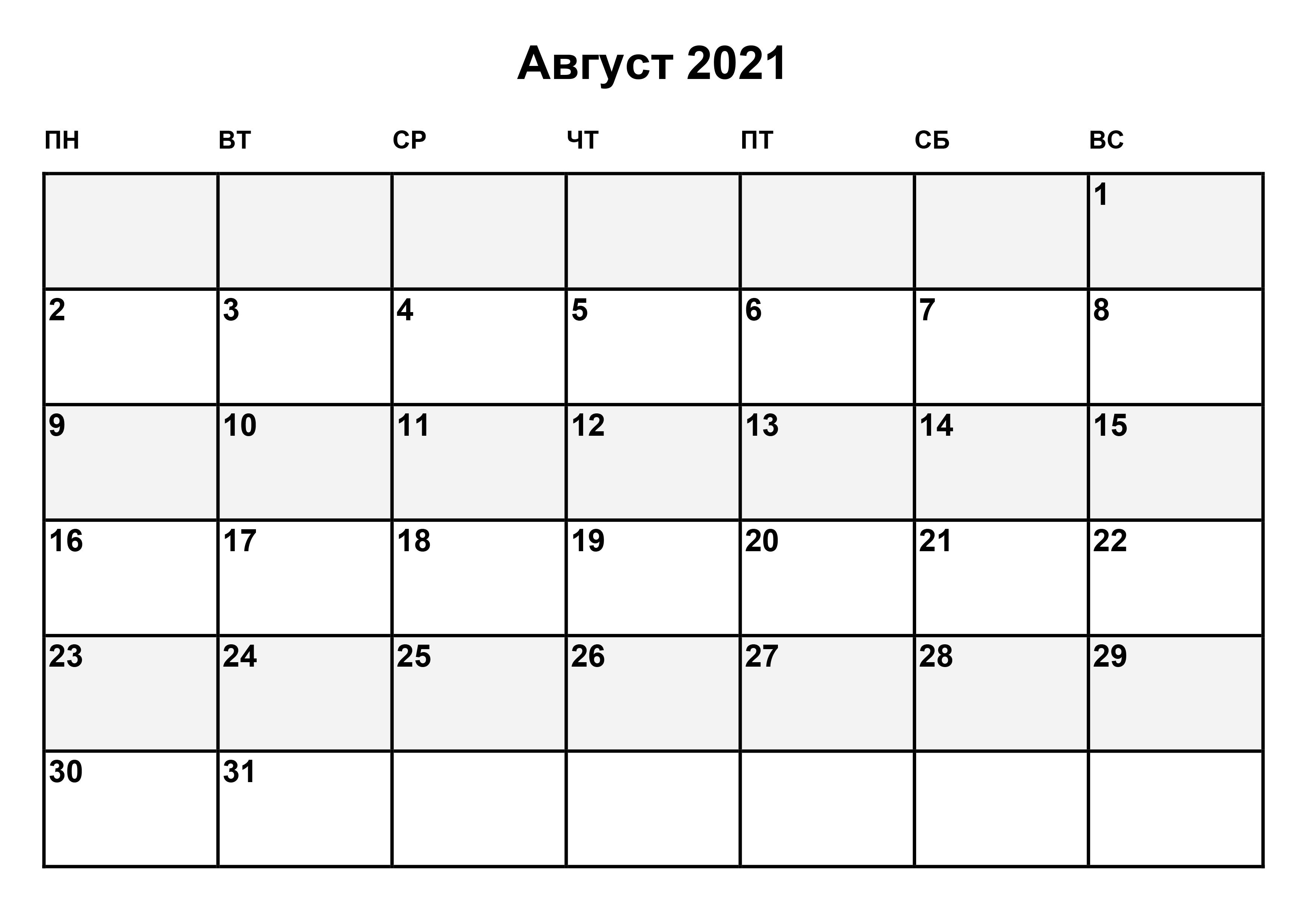 Простой календарь на август 2021