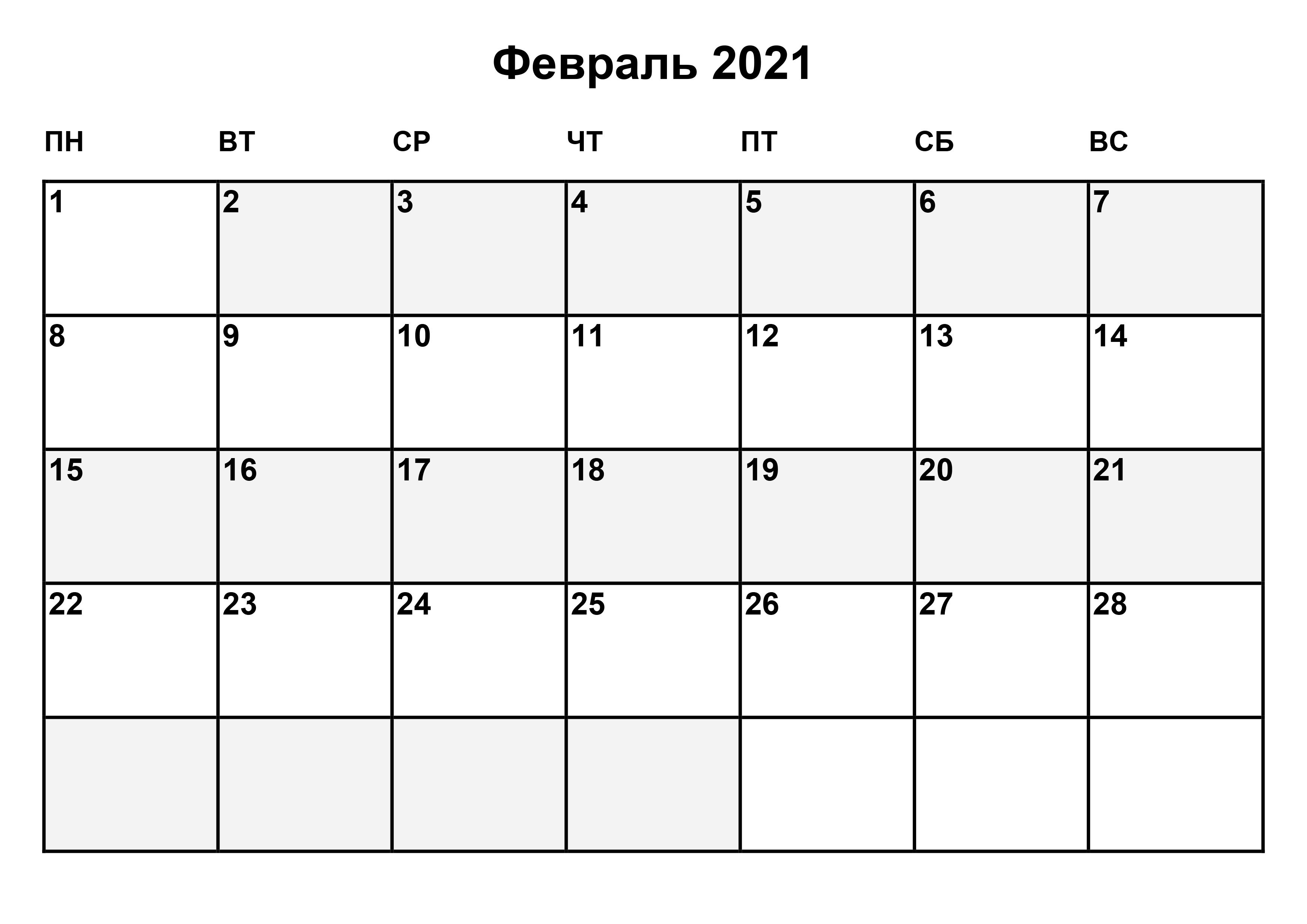 Простой календарь на Февраль 2021