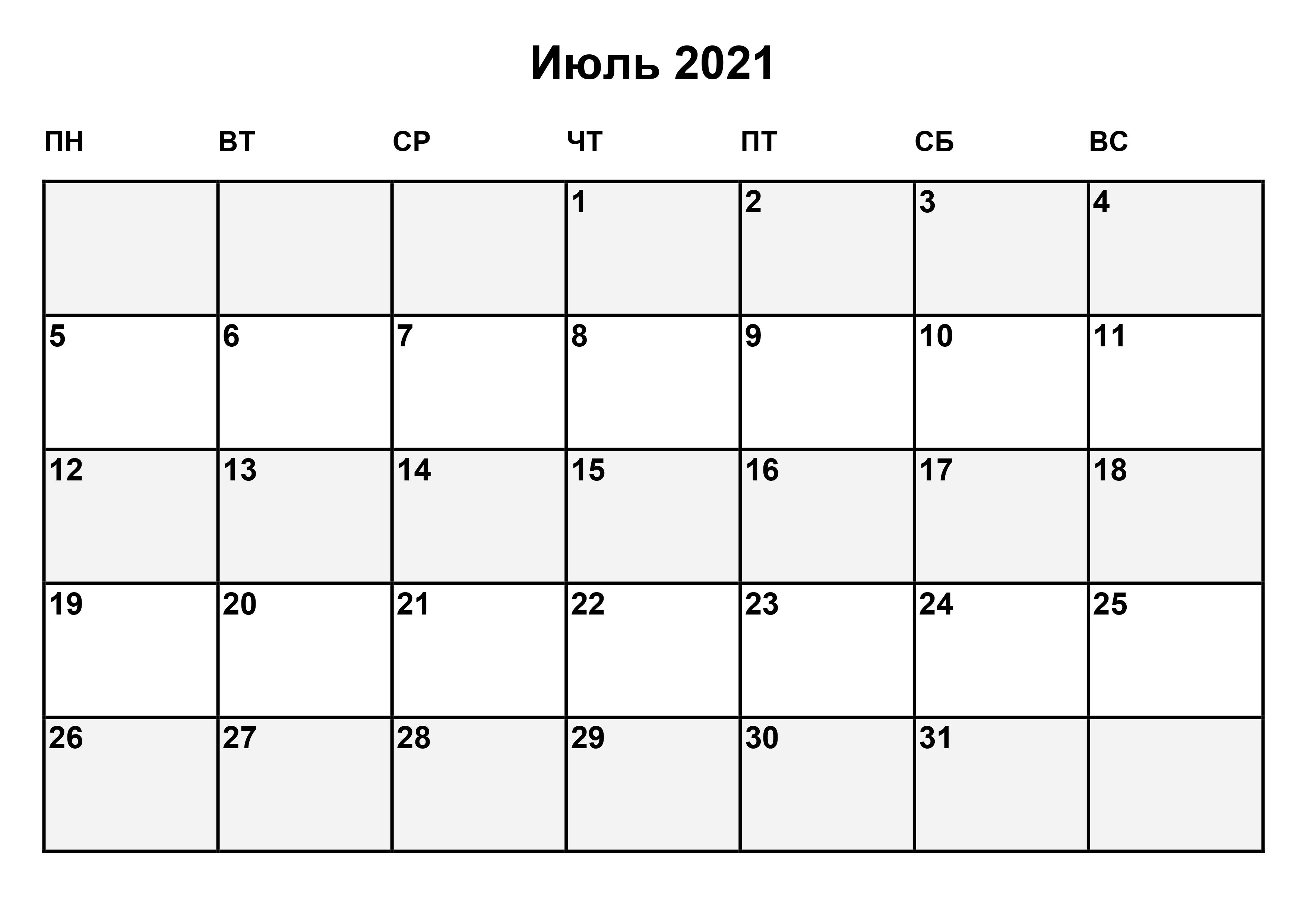 Простой календарь на июль 2021