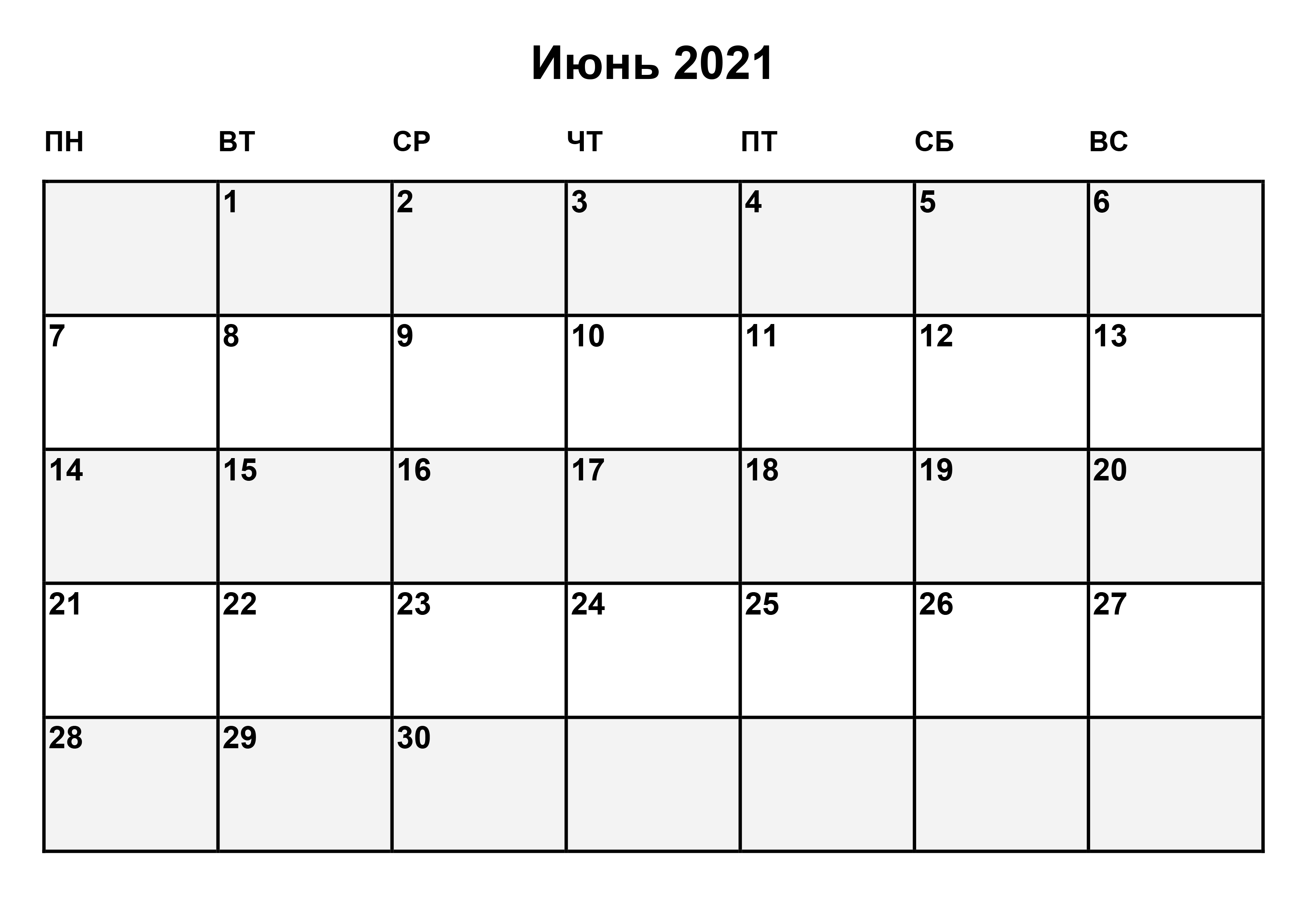 Простой календарь на июнь 2021