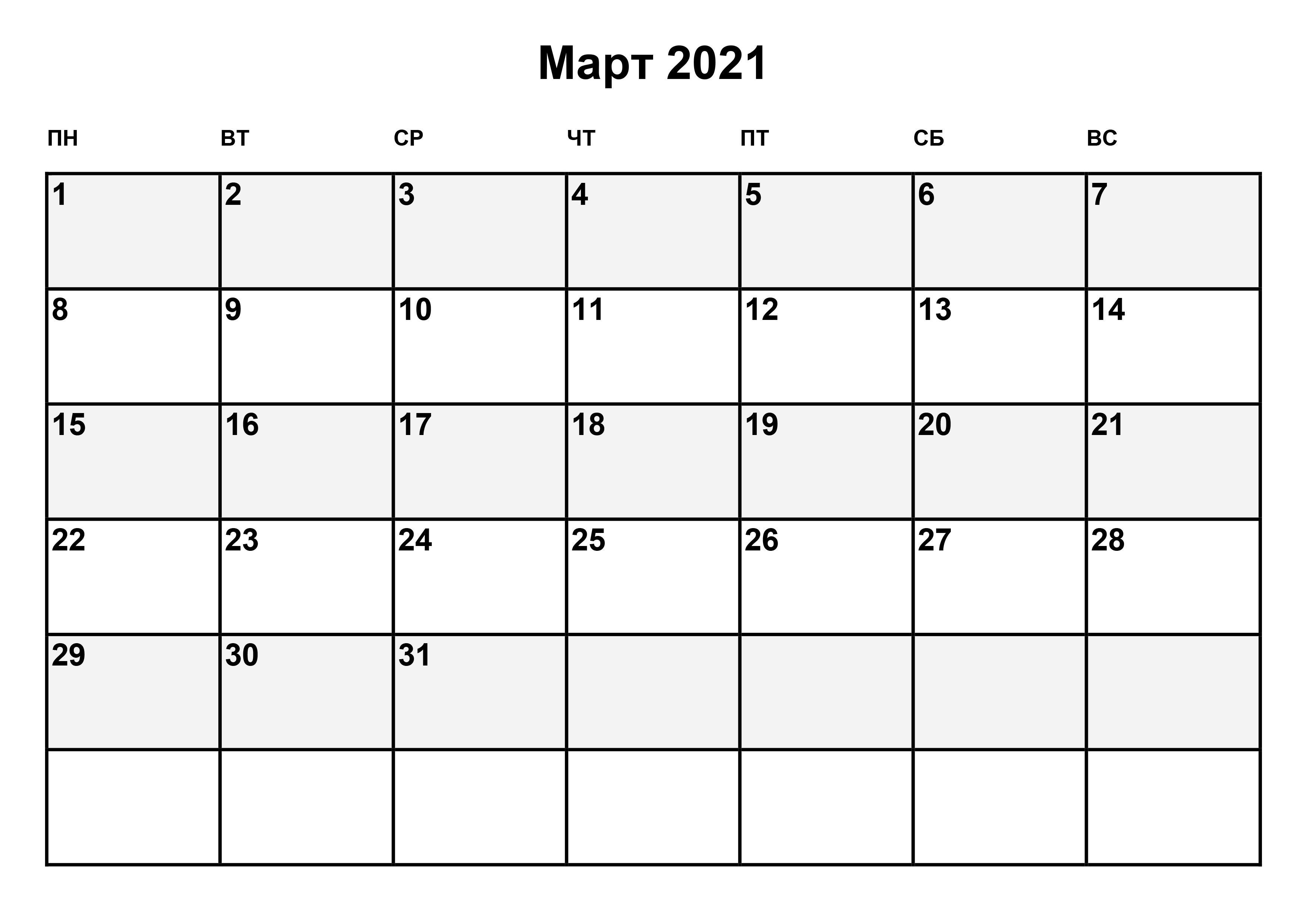 Простой календарь на март 2021
