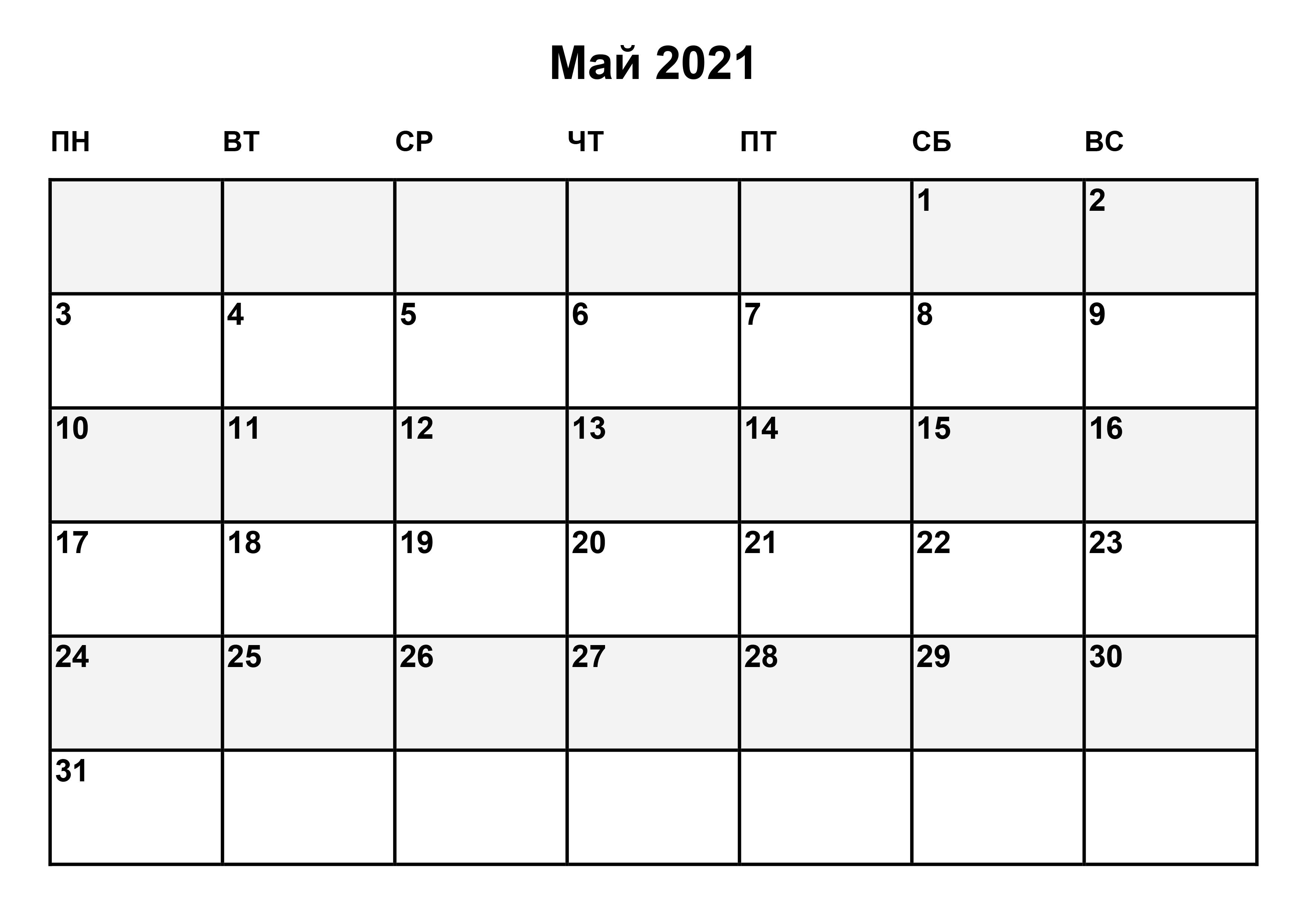 Простой календарь на май 2021
