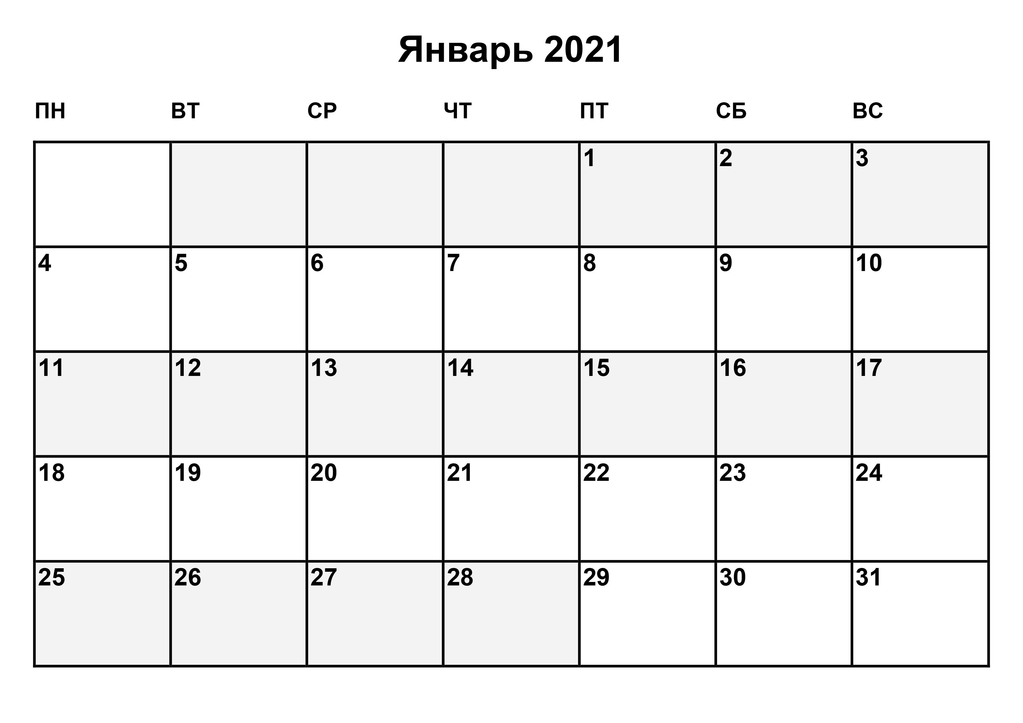 Простой календарь на январь 2021