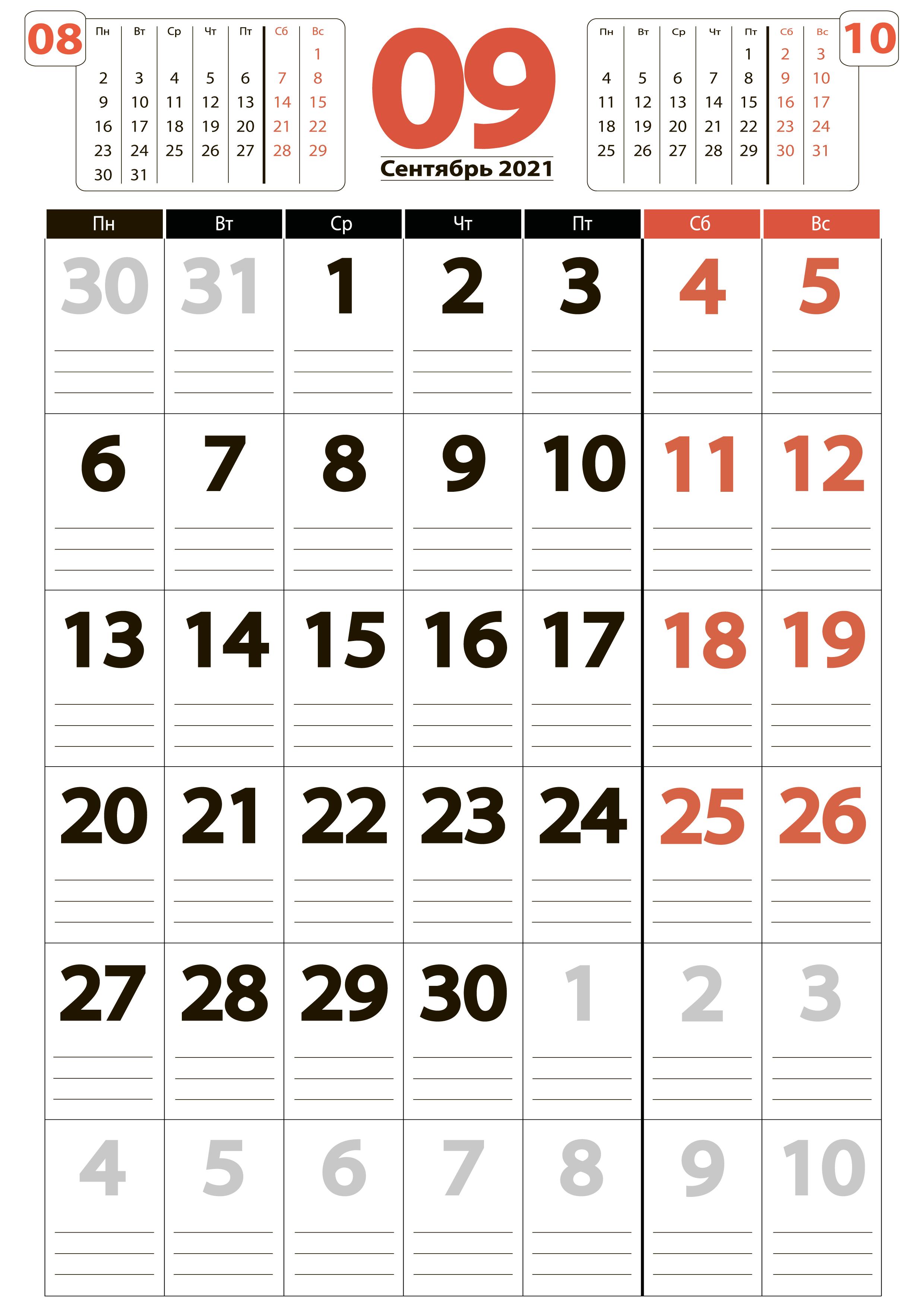 Сентябрь 2021 - Календарь книжный формат