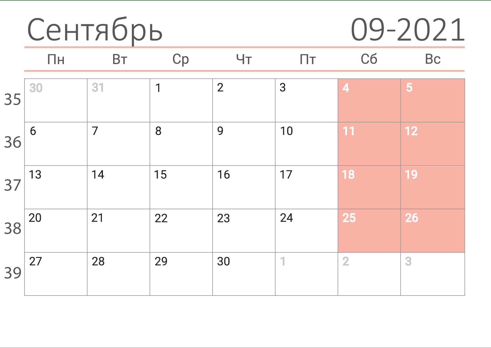 Сентябрь 2021 - Календарь-сетка
