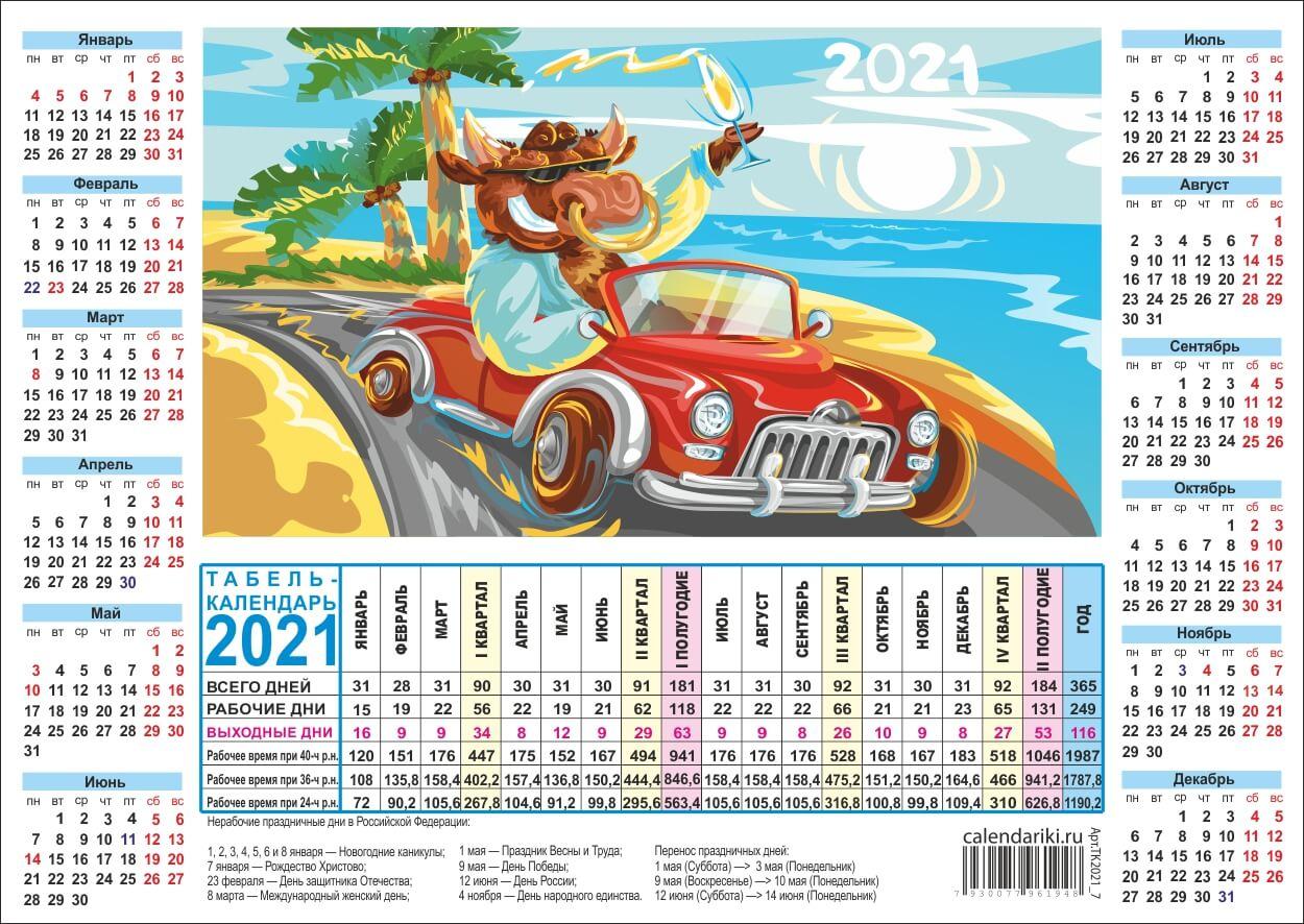 табель-календарь 2021