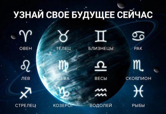 Важнейшие жизненные этапы человека для 12 знаков зодиака