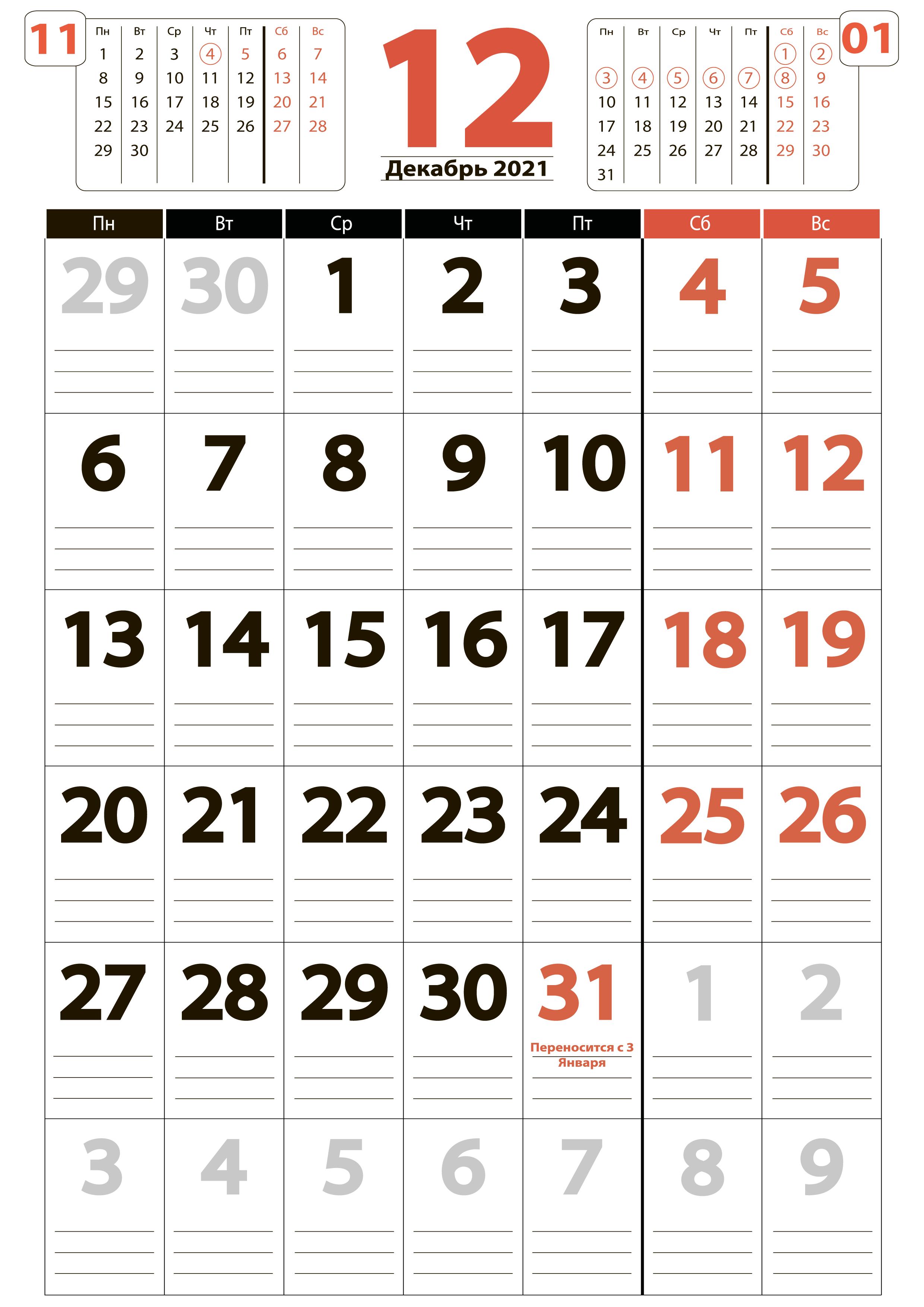 Декабрь 2021 - Календарь книжный формат