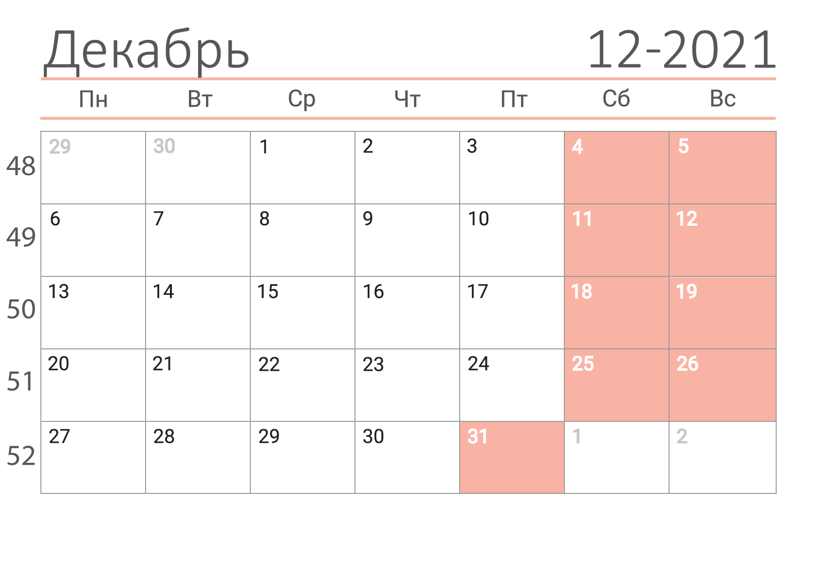 Декабрь 2021 - Календарь-сетка
