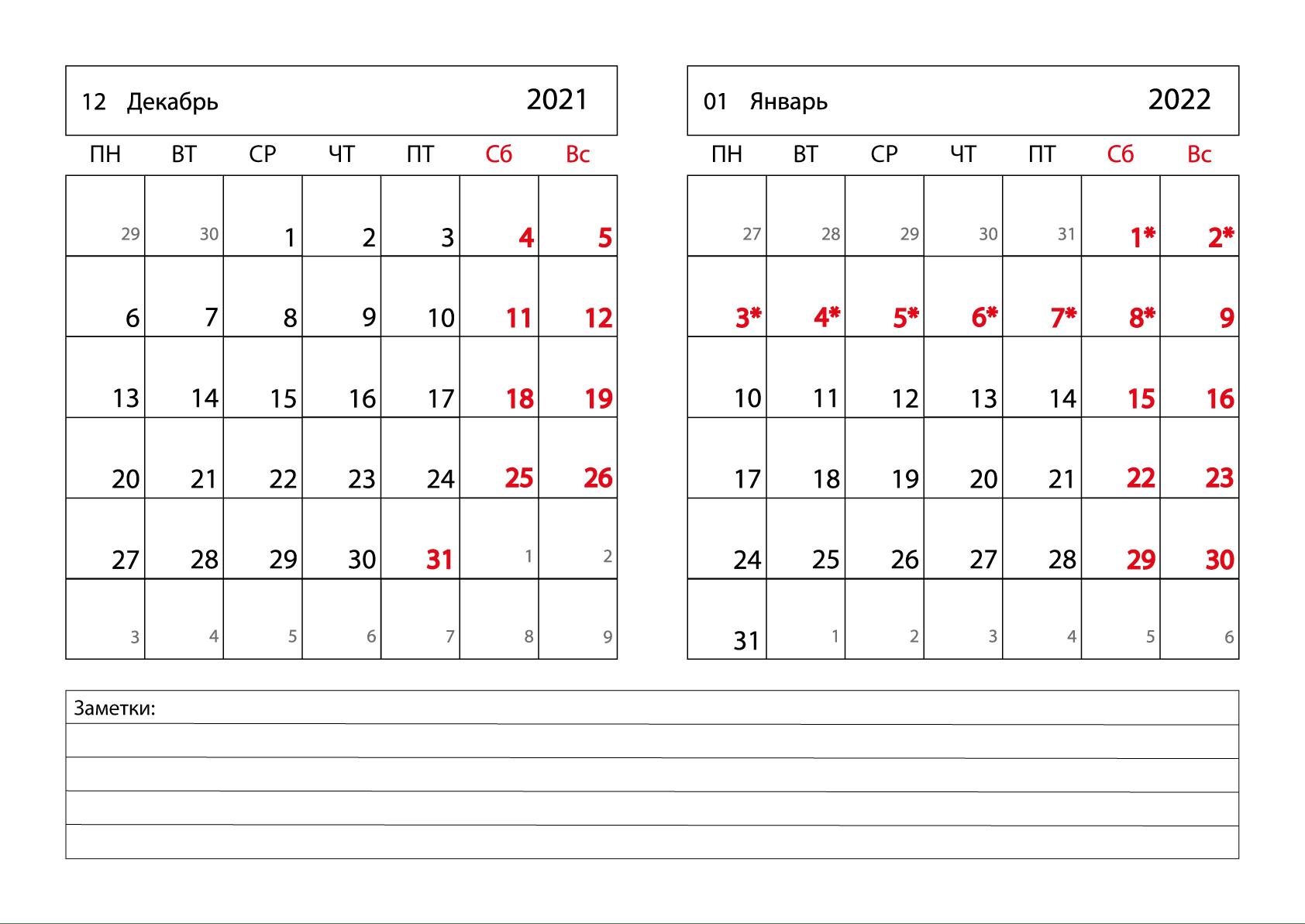 Календарь 2021 на Декабрь, Январь горизонтальный