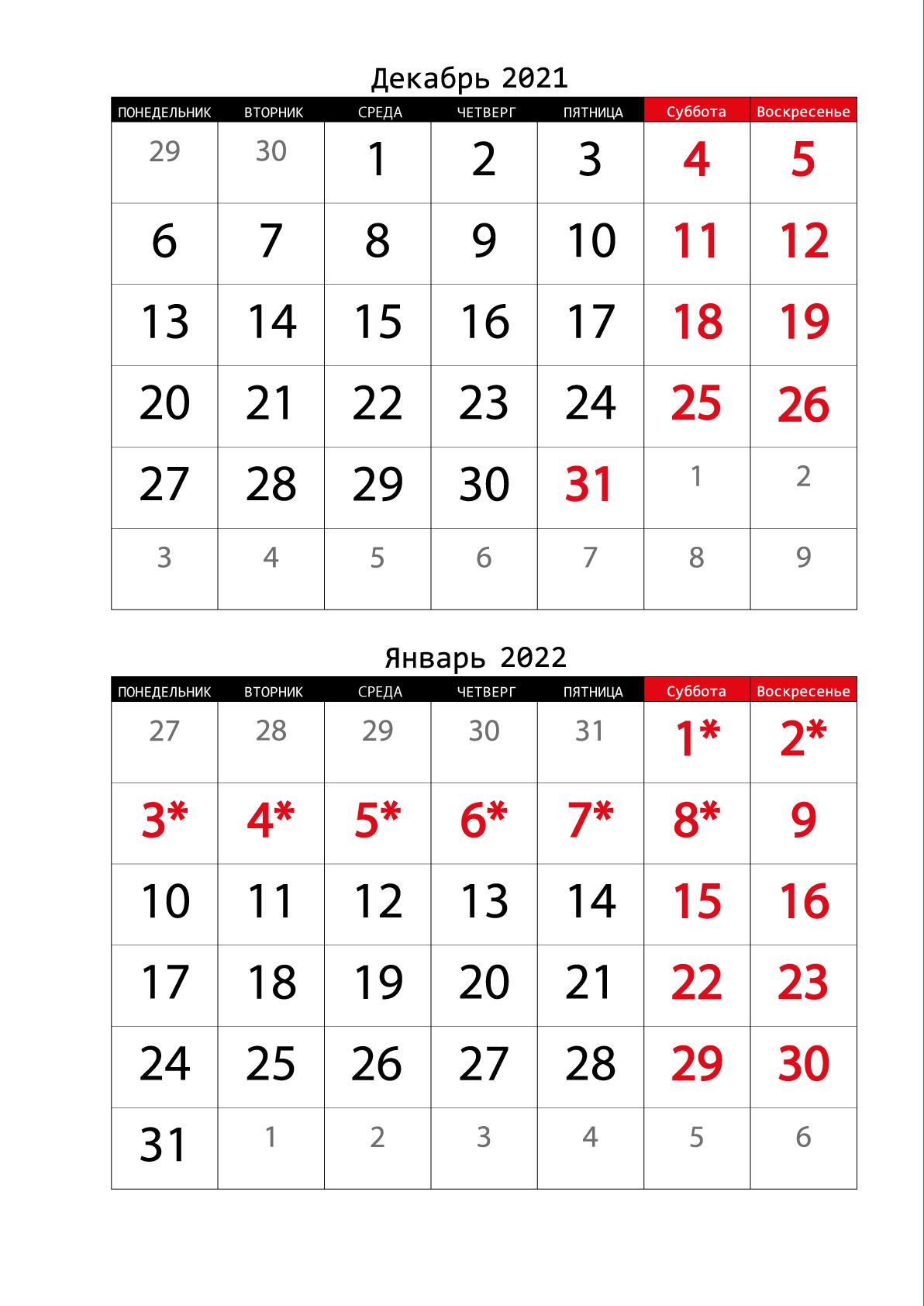 Календарь 2021 на Декабрь, Январь вертикальный крупный