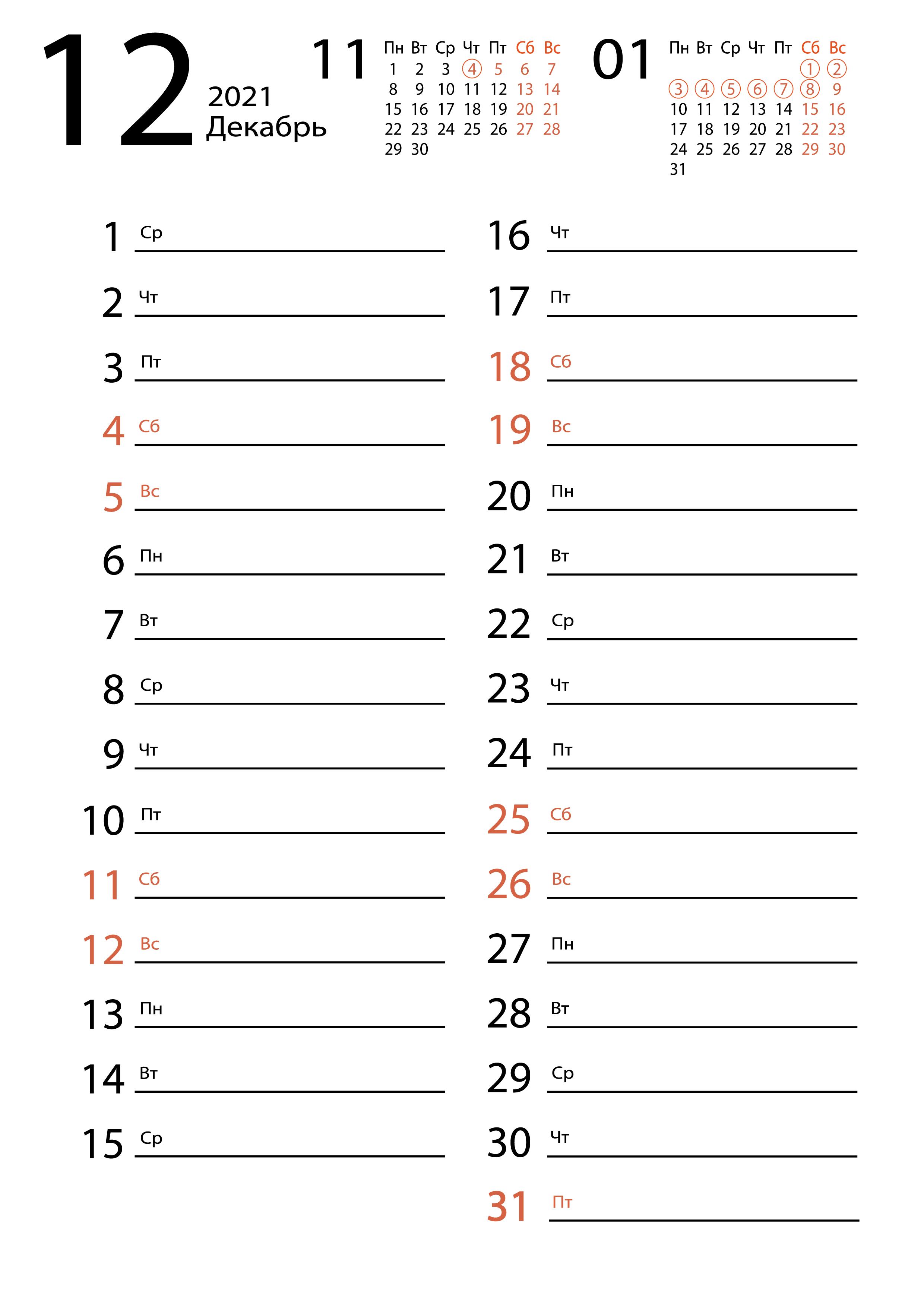 Календарь для заметок на Декабрь 2021 года