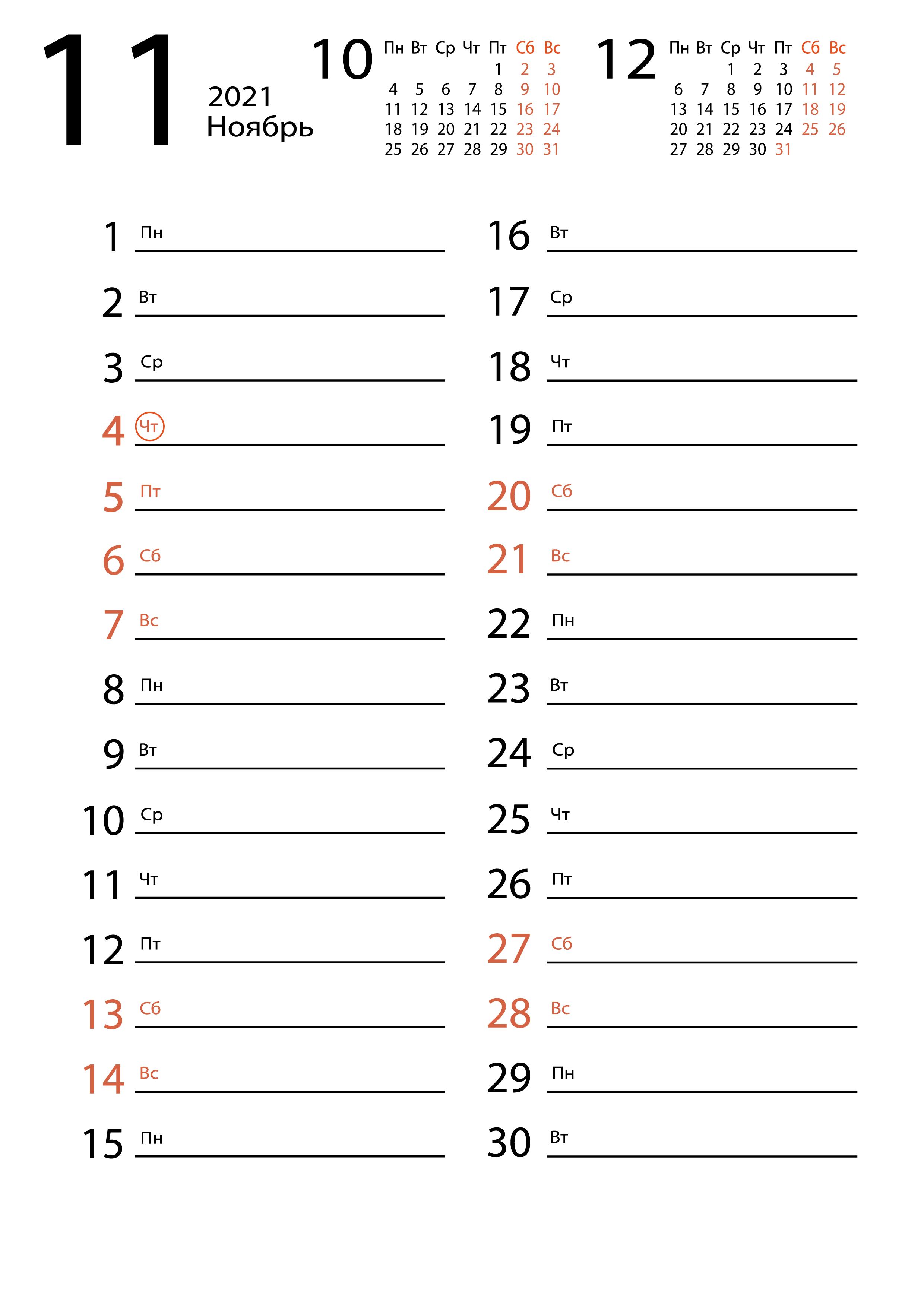 Календарь для заметок на Ноябрь 2021 года