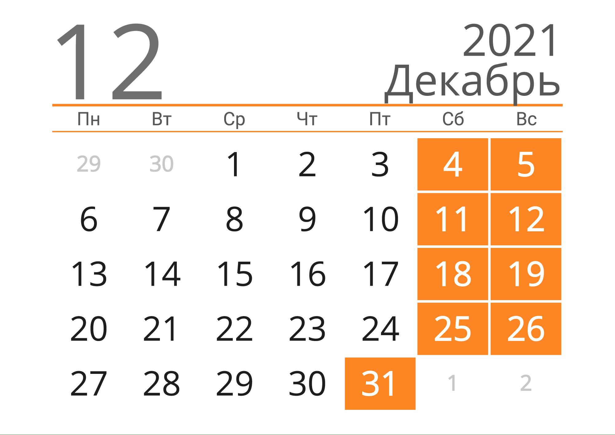 Календарь на Декабрь 2021 года