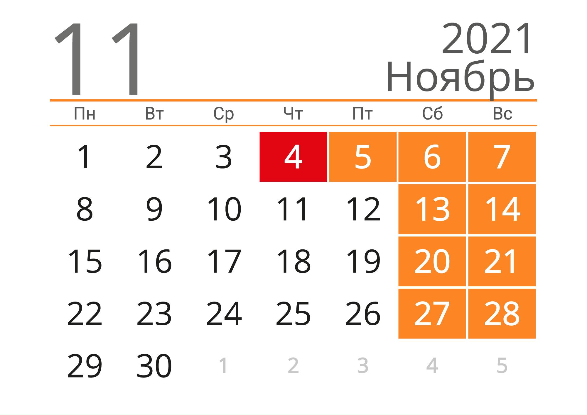 Календарь на Ноябрь 2021 года