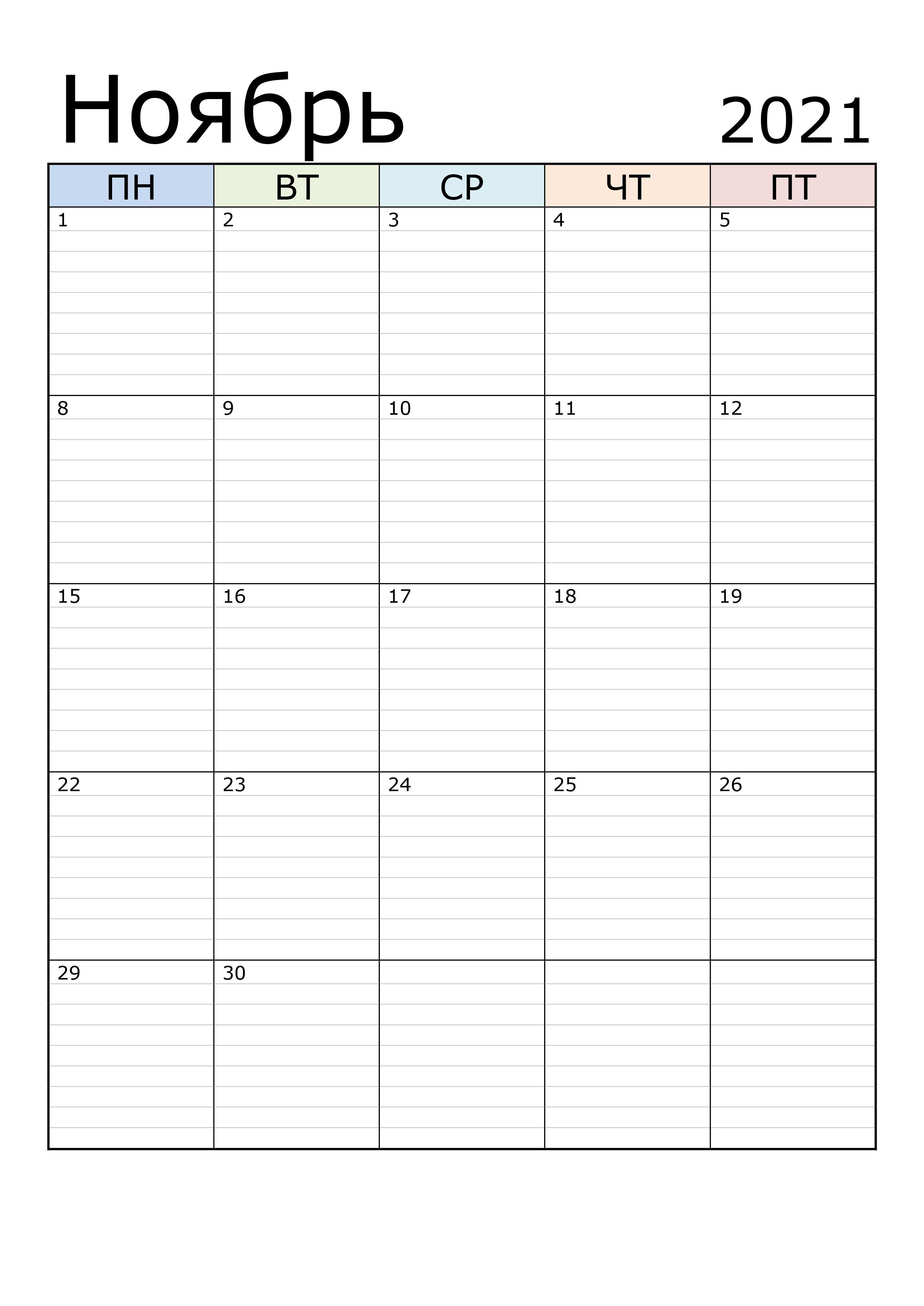 Календарь-планер на Ноябрь 2021