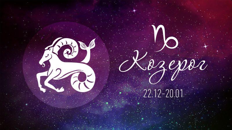 Козерог гороскоп на год для этого знака