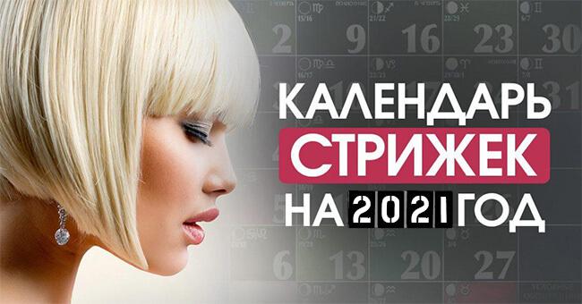 Kalendar Strizhek Na 2021 God Blagopriyatnye I Neblagopriyatnye Dni