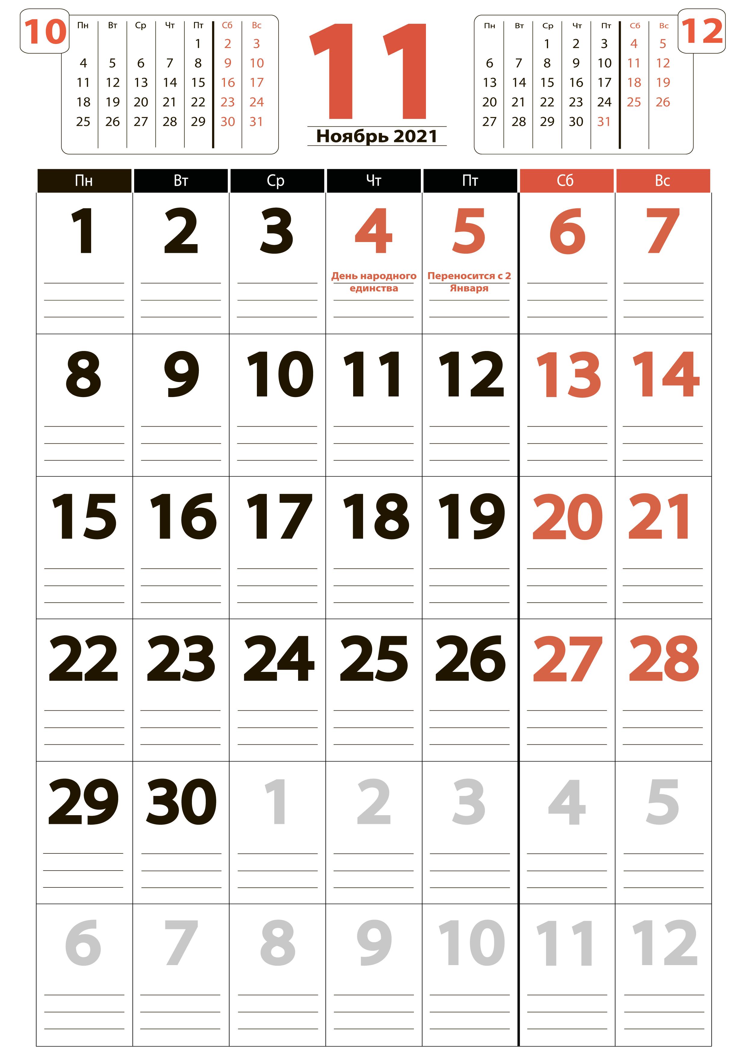 Ноябрь 2021 - Календарь книжный формат
