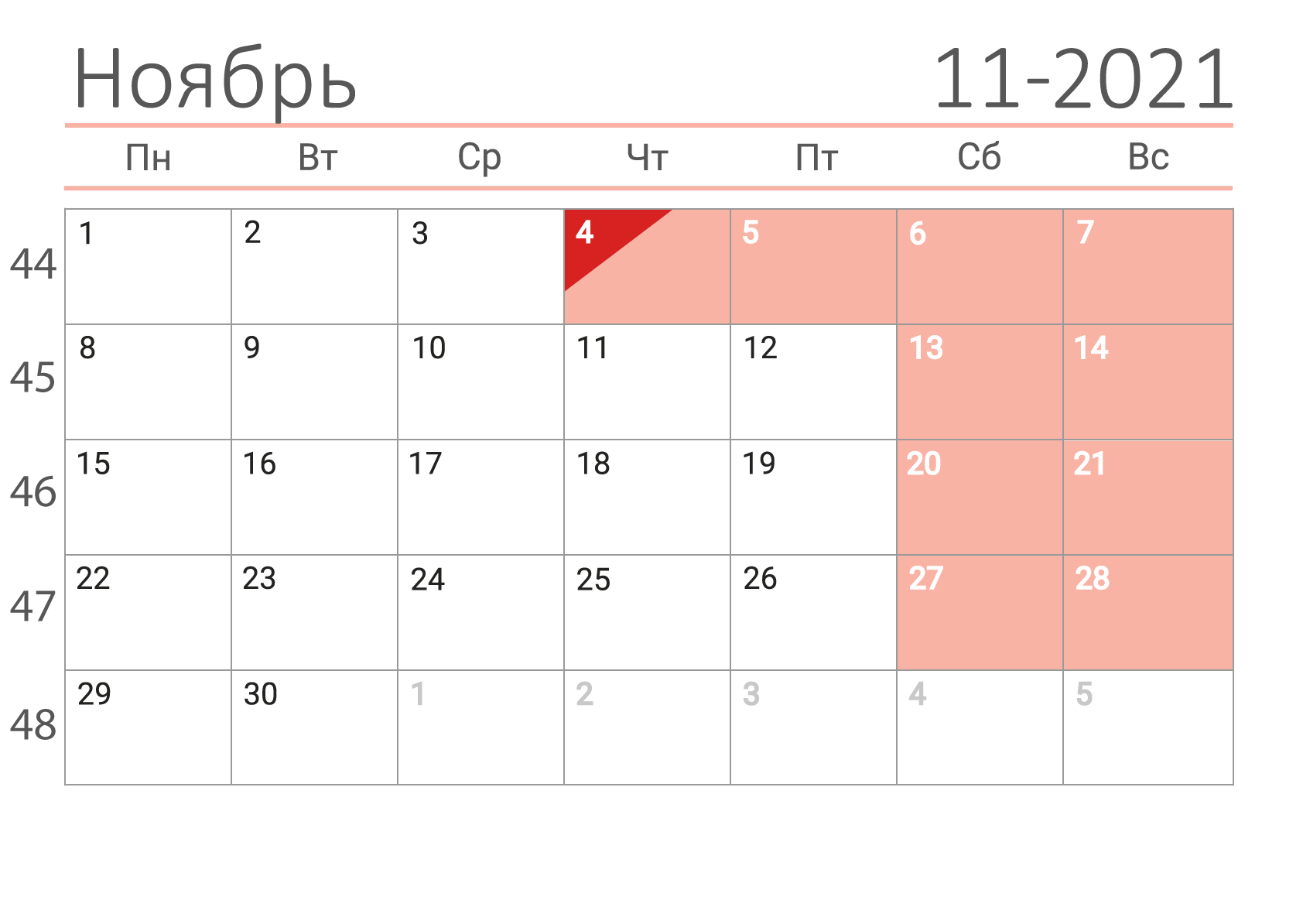 Ноябрь 2021 - Календарь-сетка