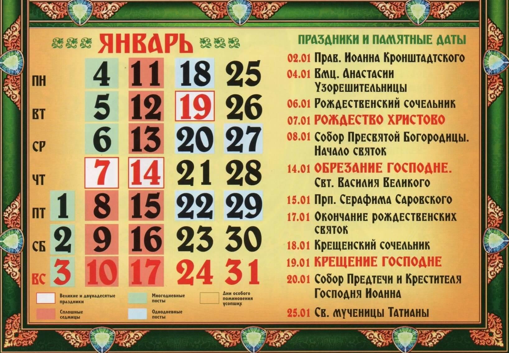 Православные церковные праздники и посты в январе 2021 года