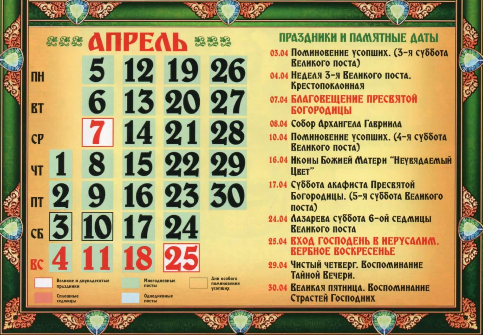 Православные церковные праздники в апреле 2021 года