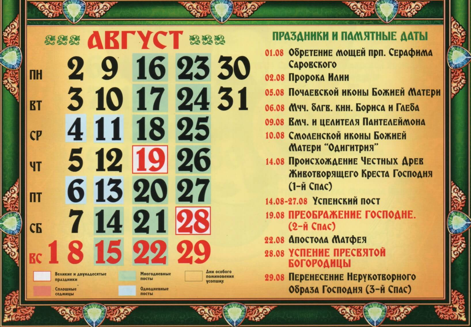 Православные церковные праздники в августе 2021 года