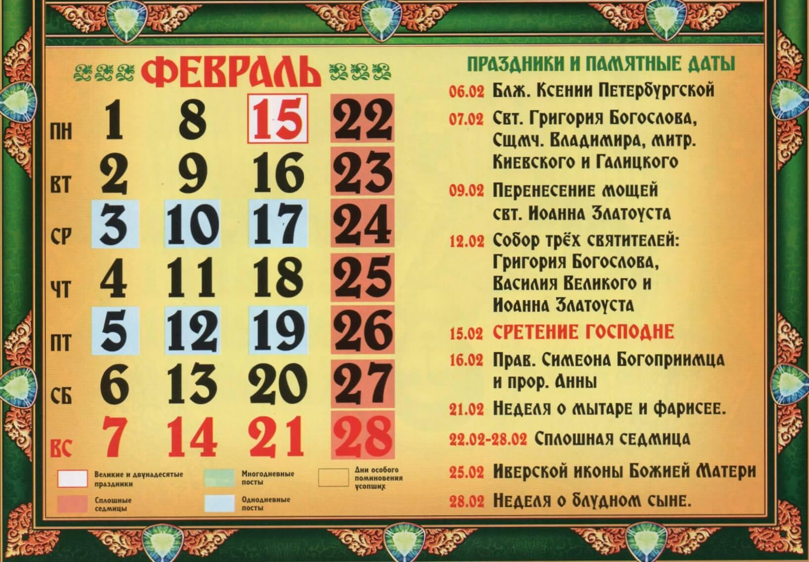 Православные церковные праздники в феврале 2021 года