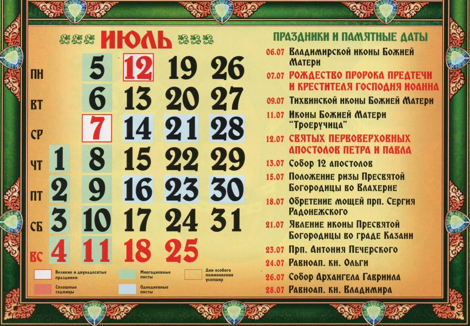 Православные церковные праздники в июле 2021 года