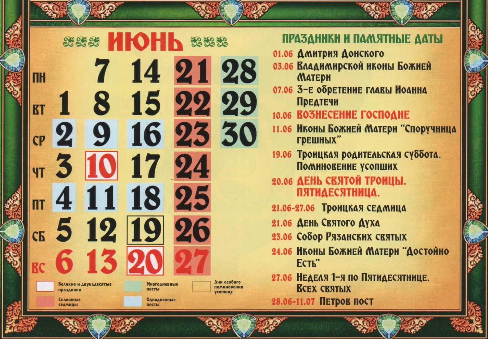 Православные церковные праздники в июне 2021 года