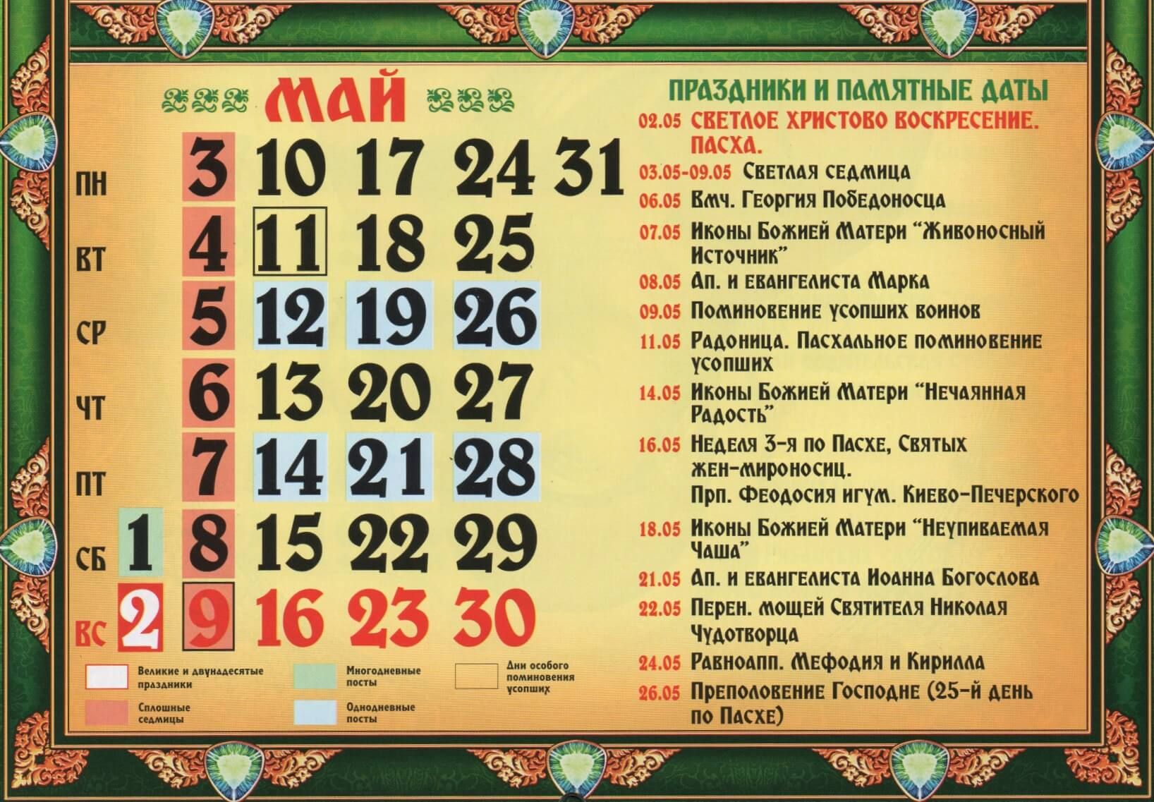 Православные церковные праздники в мае 2021 года