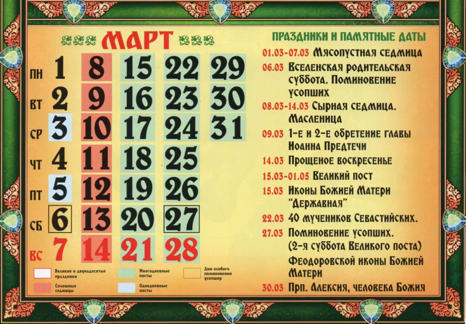 Православные церковные праздники в марте 2021 года