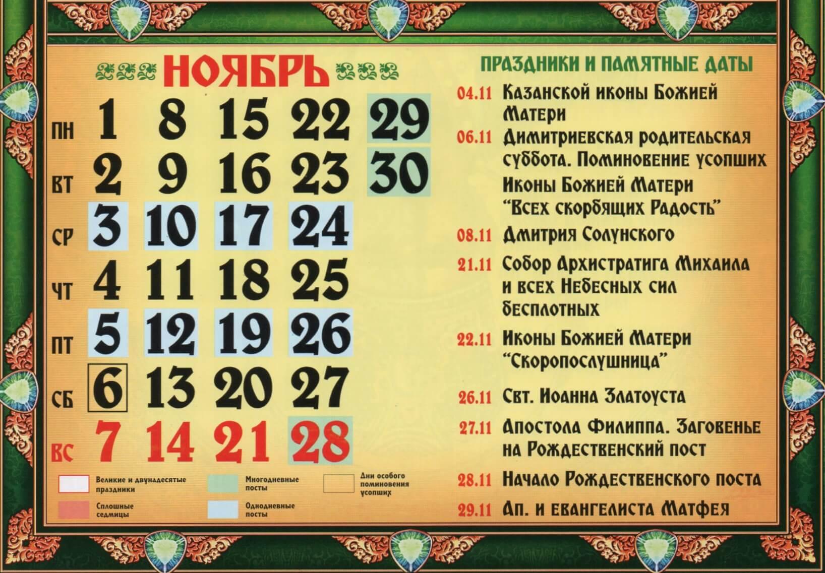 Православные церковные праздники в ноябре 2021 года