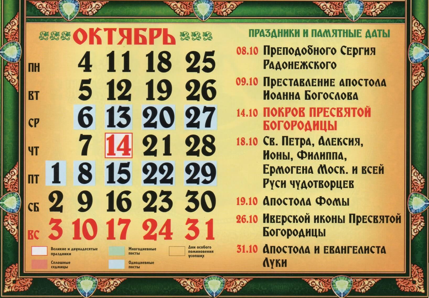 Православные церковные праздники в октябре 2021 года