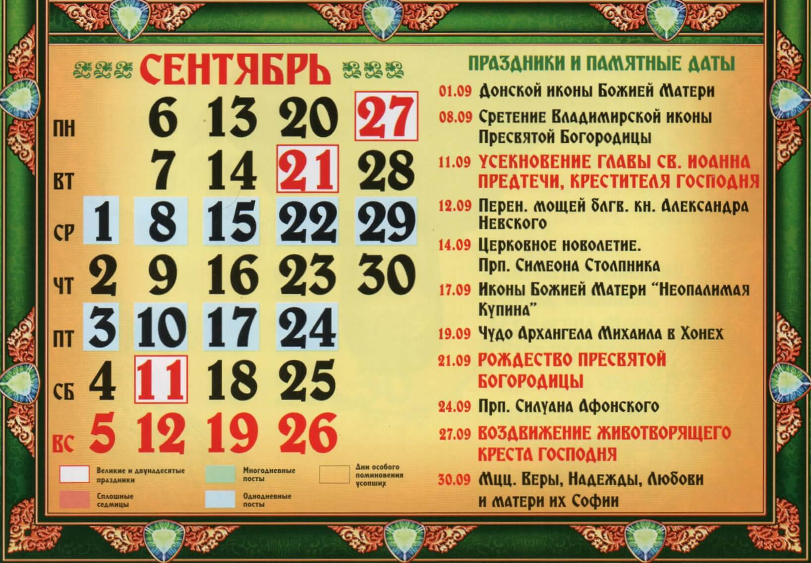 Православные церковные праздники в сентябре 2021 года