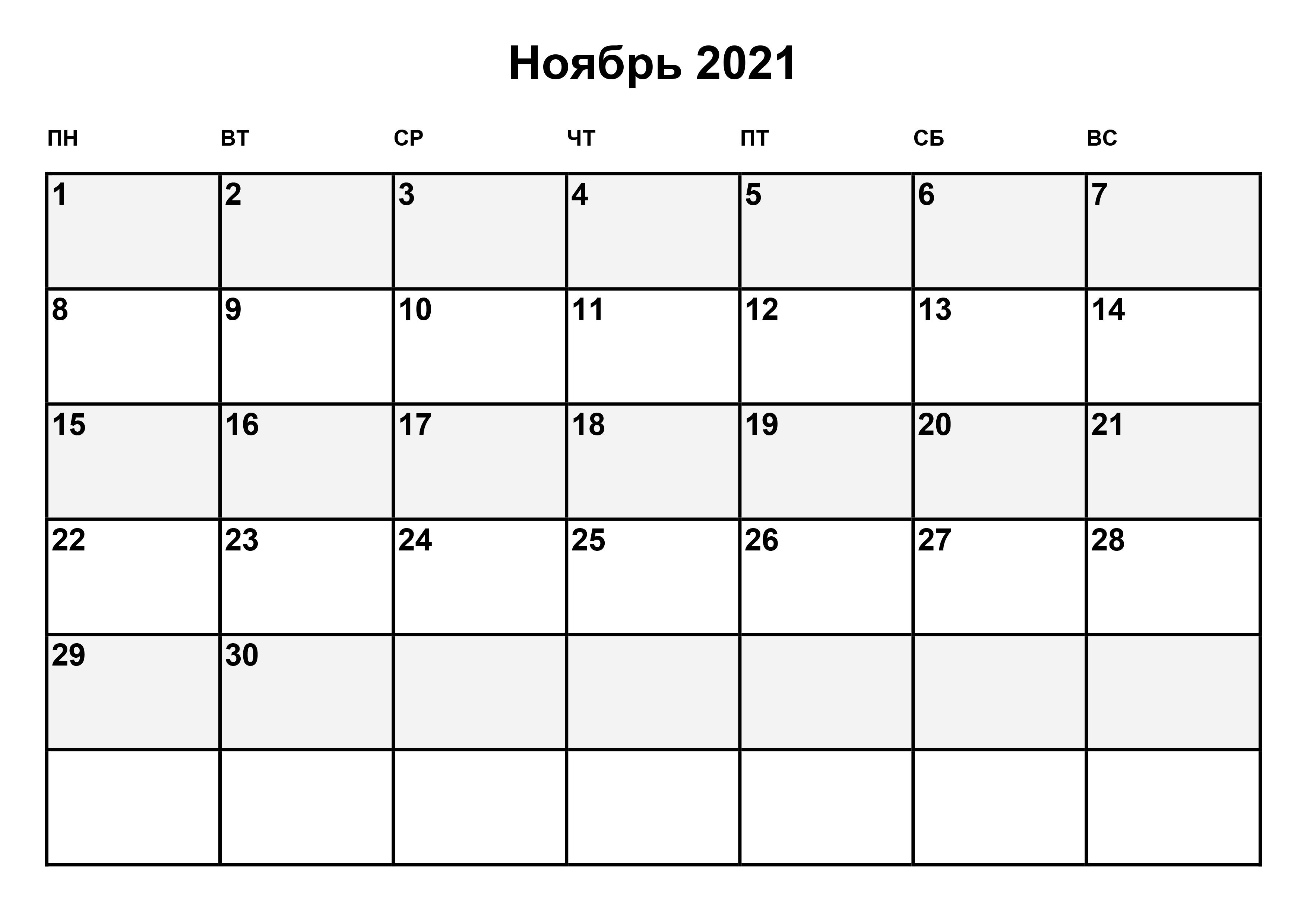 Простой календарь на Ноябрь 2021