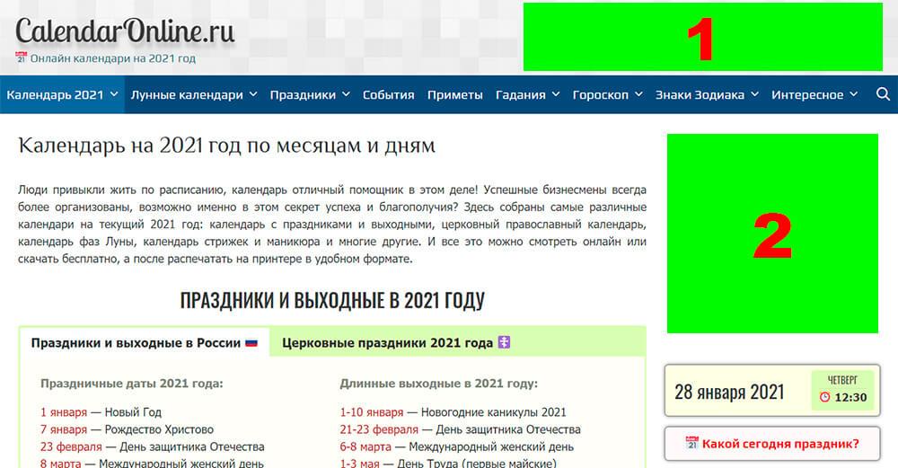 реклама на calendaronline.ru