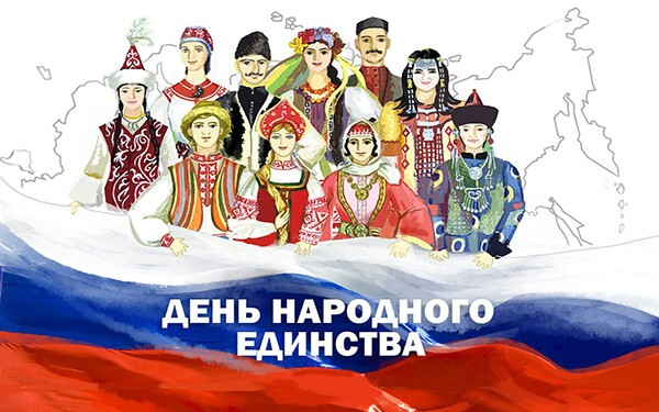 День народного единства сколько дней осталось до праздника