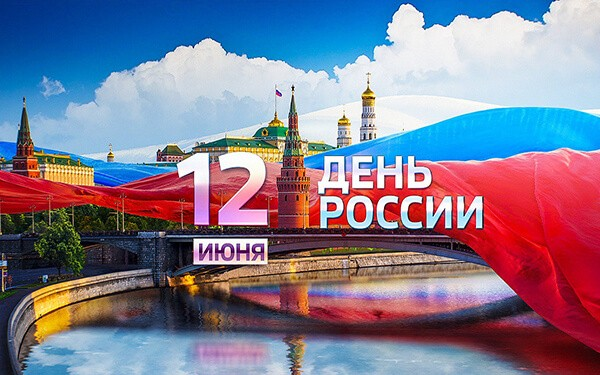 День России сколько дней осталось до праздника