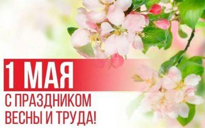 Праздник весны и труда сколько дней осталось до праздника