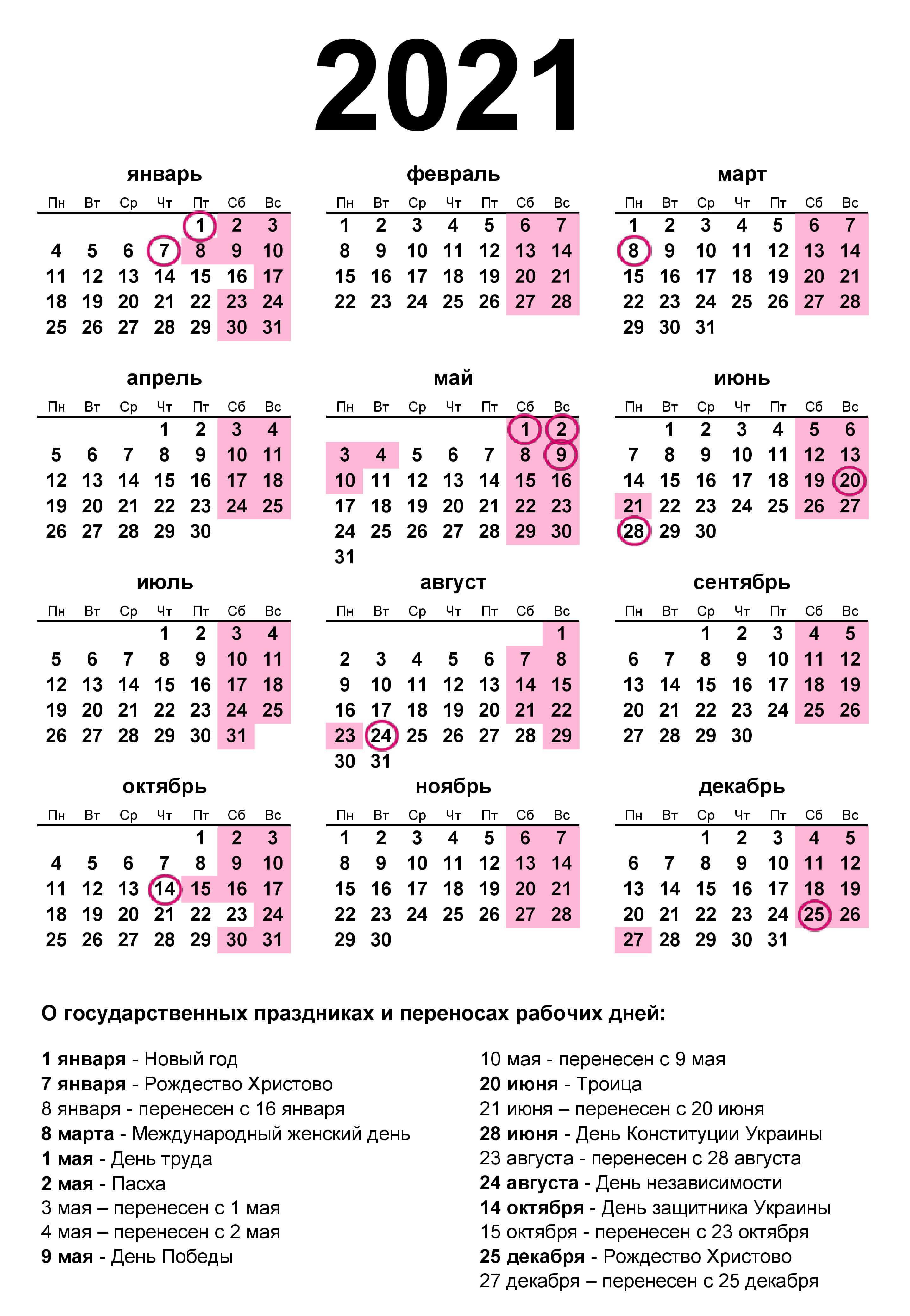 Украина – Производственный календарь на 2021 год